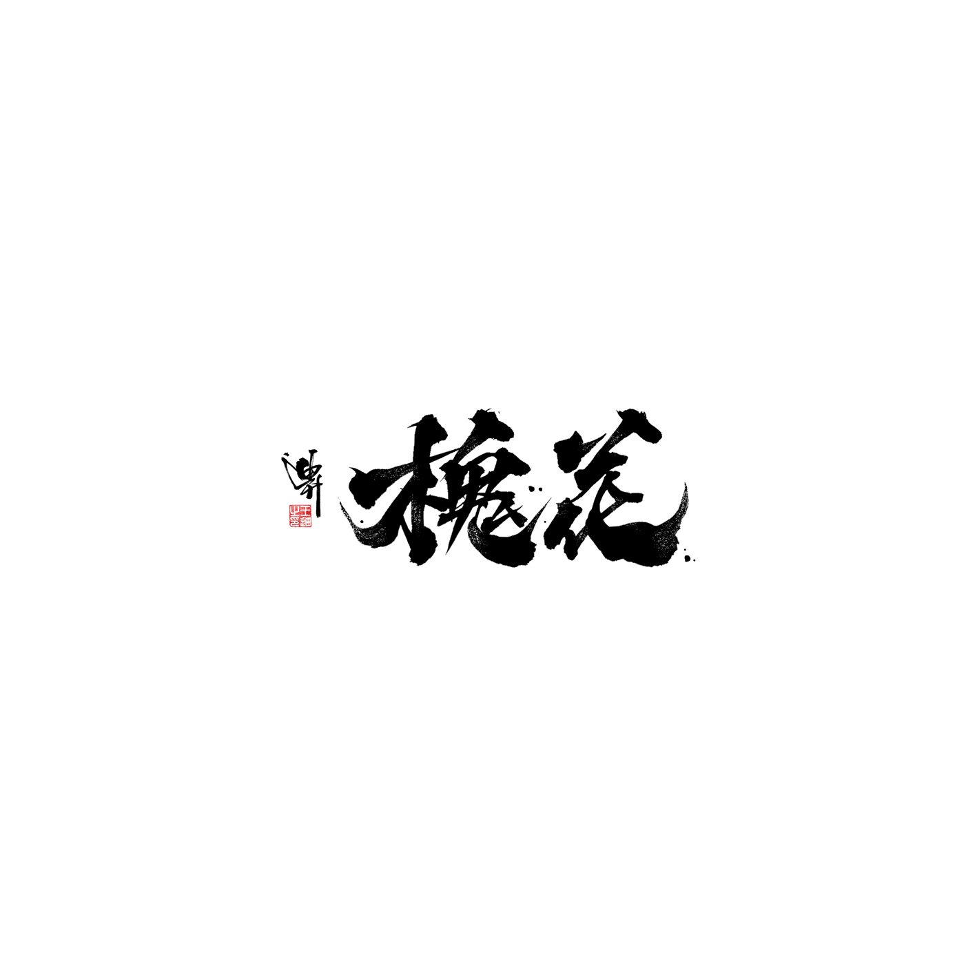 Interesting Chinese Creative Font Design-Stylish writing brush font design