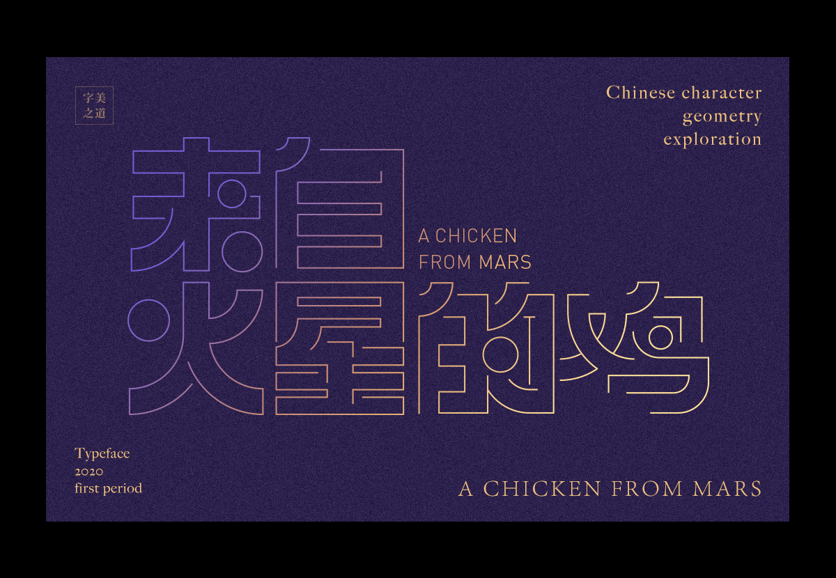 Interesting Chinese Creative Font Design-Possibility of Chinese Character Geometry