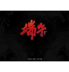 Permalink to Handwritten copy of Dragon Boat Festival