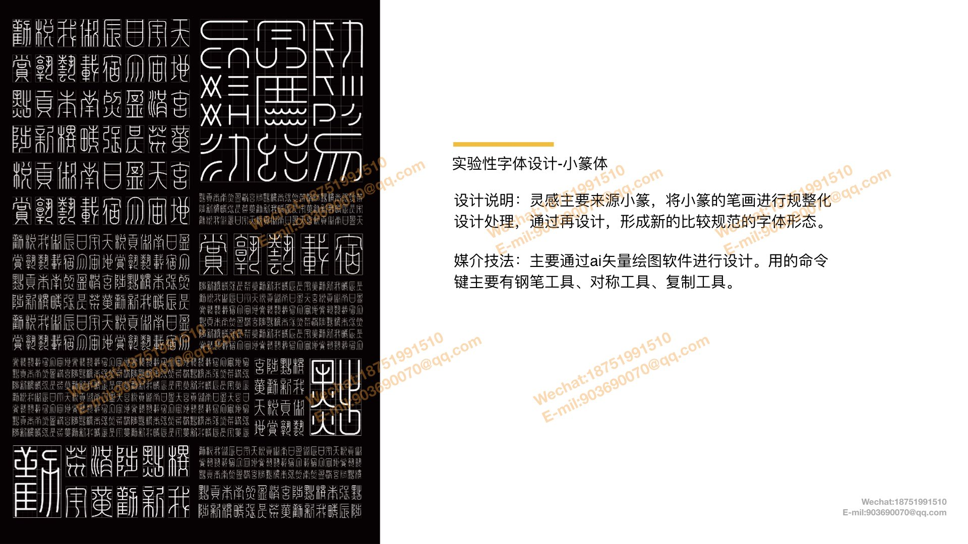 Experimental Font Poster Design-Method Interpretation
