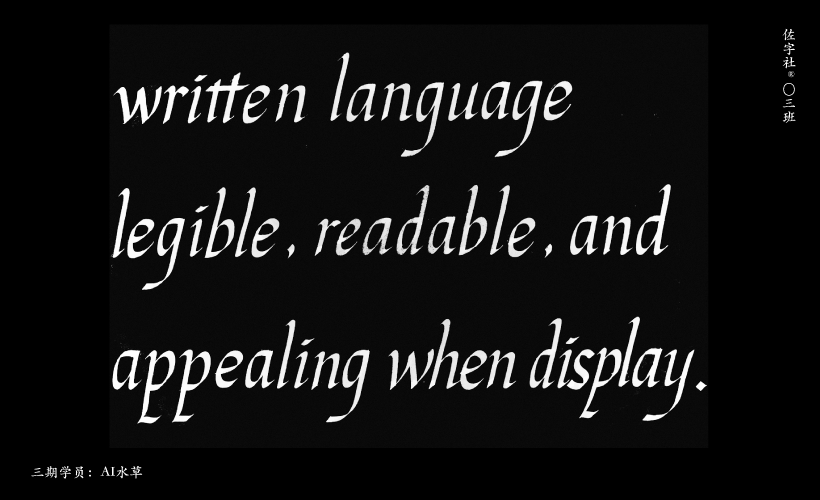 Font design of four-character words under theoretical teaching and research
