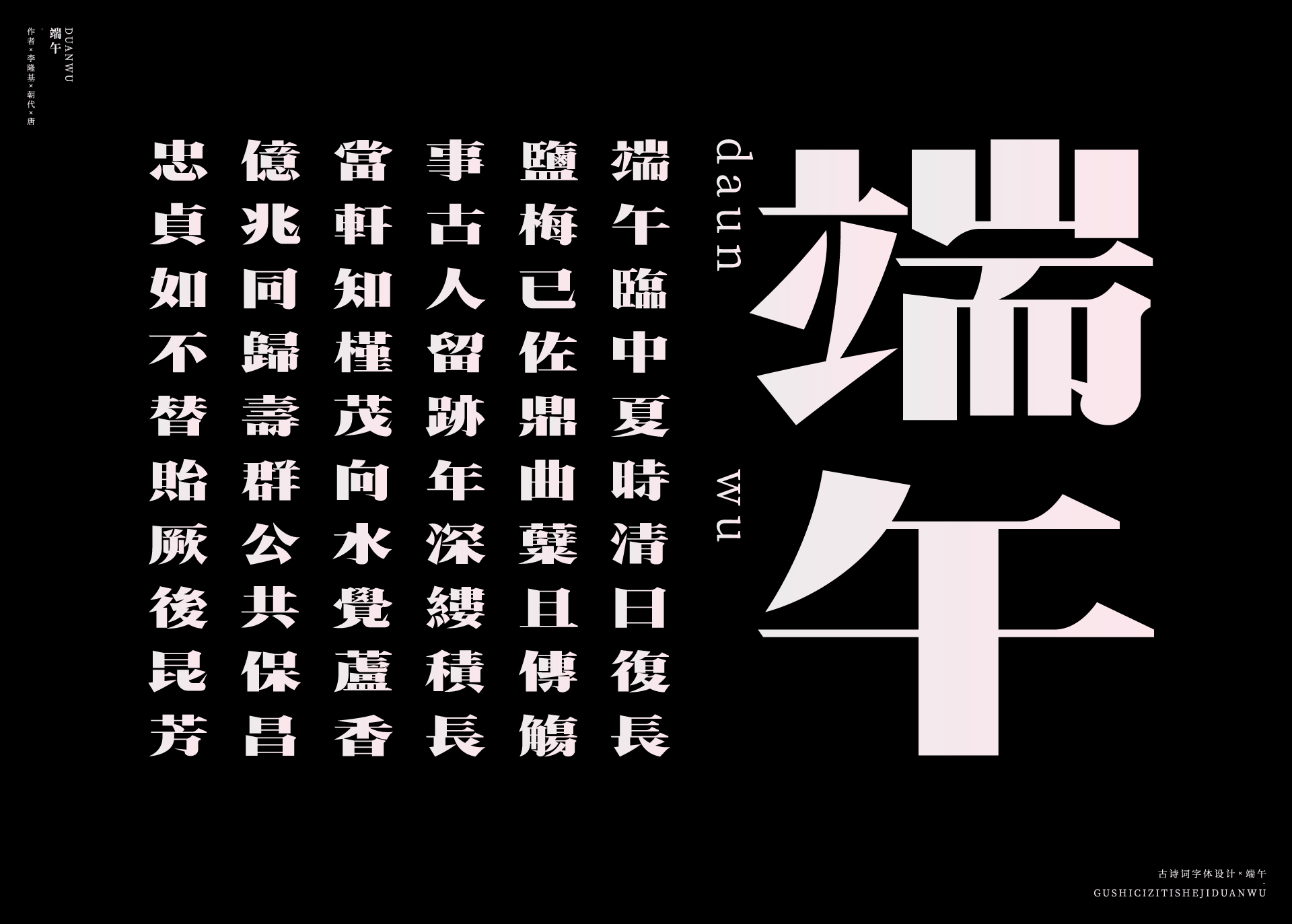 Font design of ancient poetry-Dragon Boat Festival