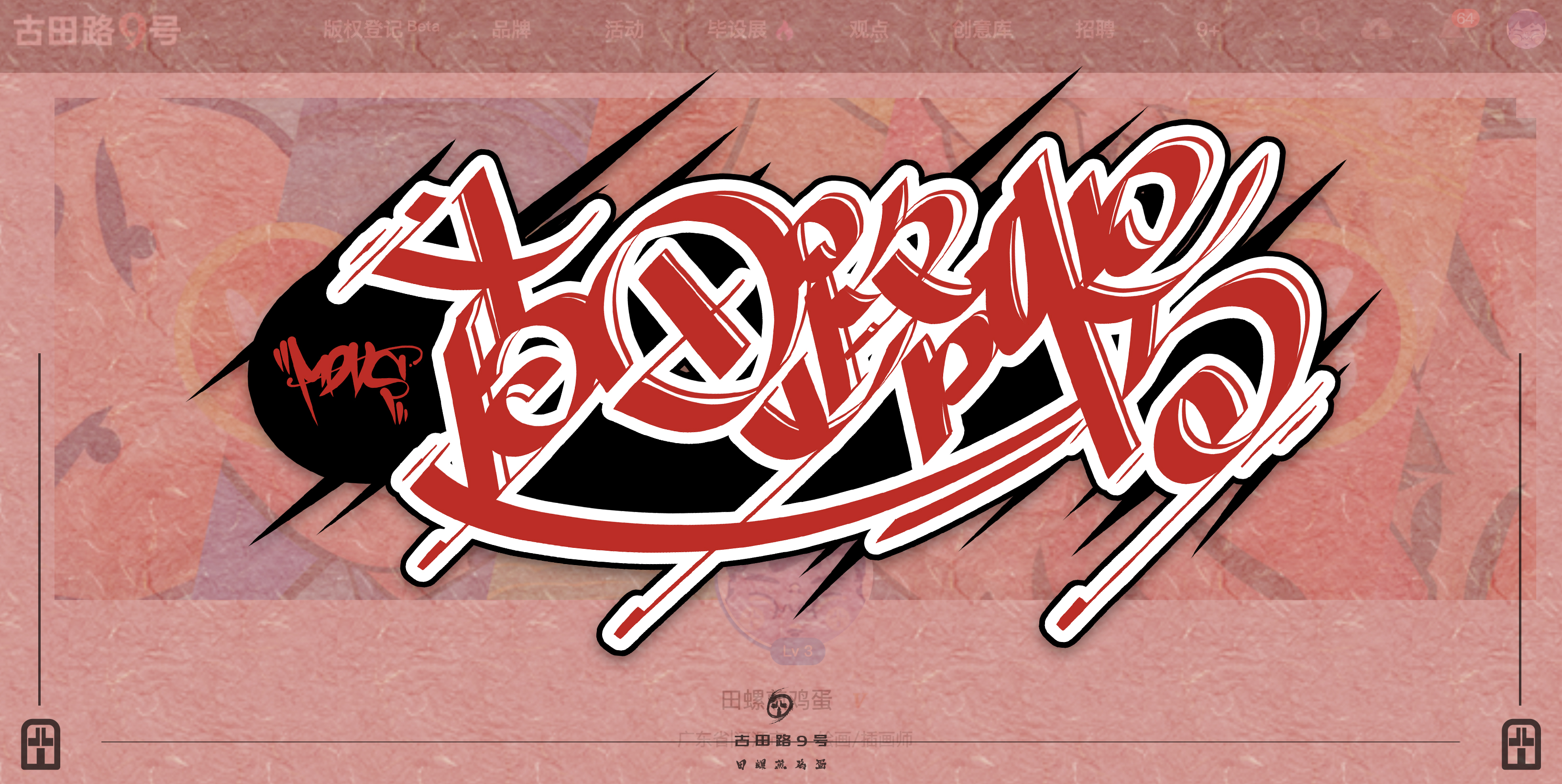 Graffiti font exploration-the names of some platforms, and the id of small partners, etc.