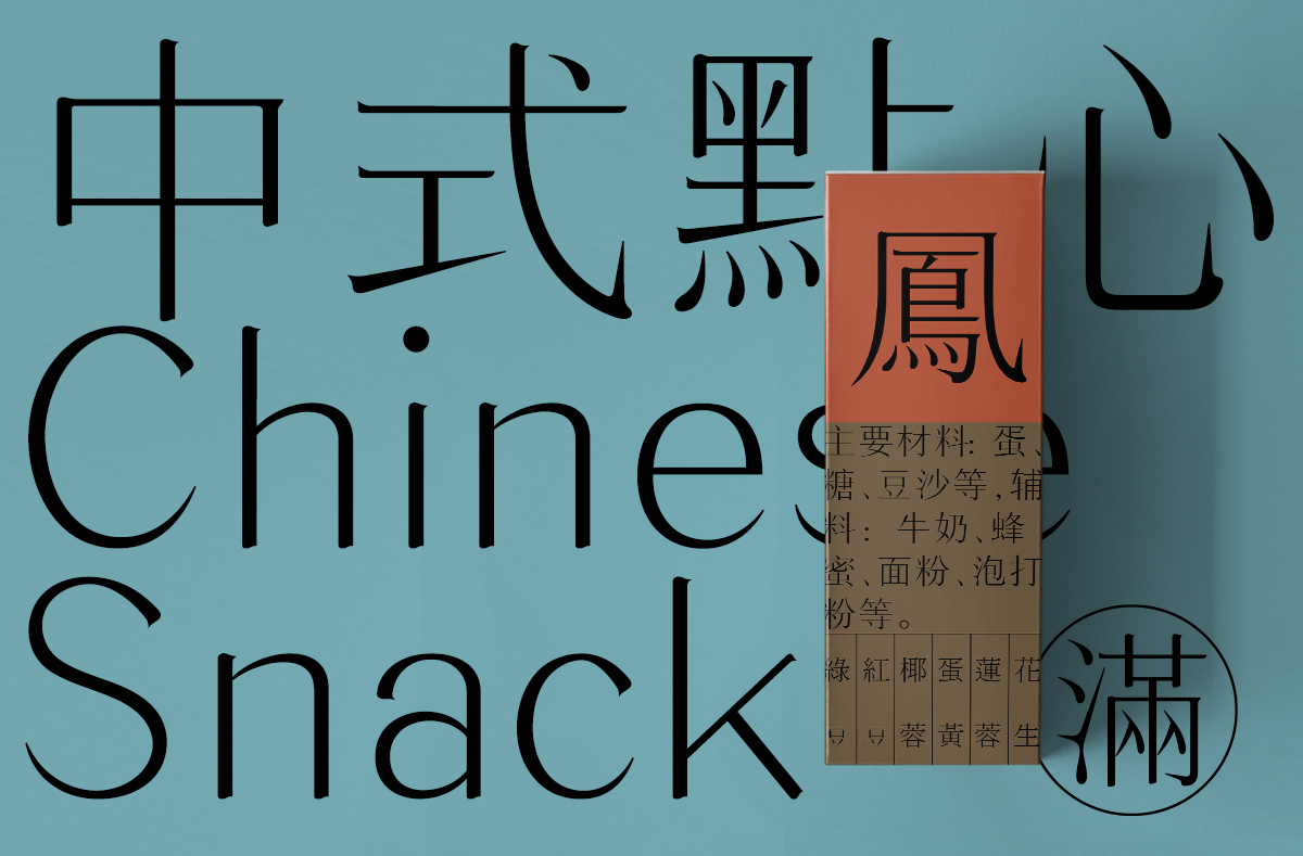 Let's take a look at the fonts designed by the next fresh and refined designer