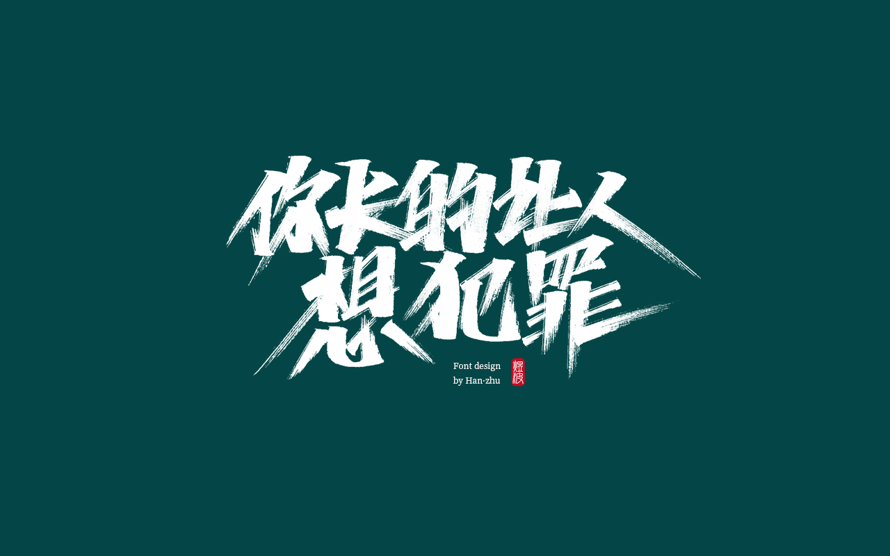 40P Xiuli pen handwriting collection