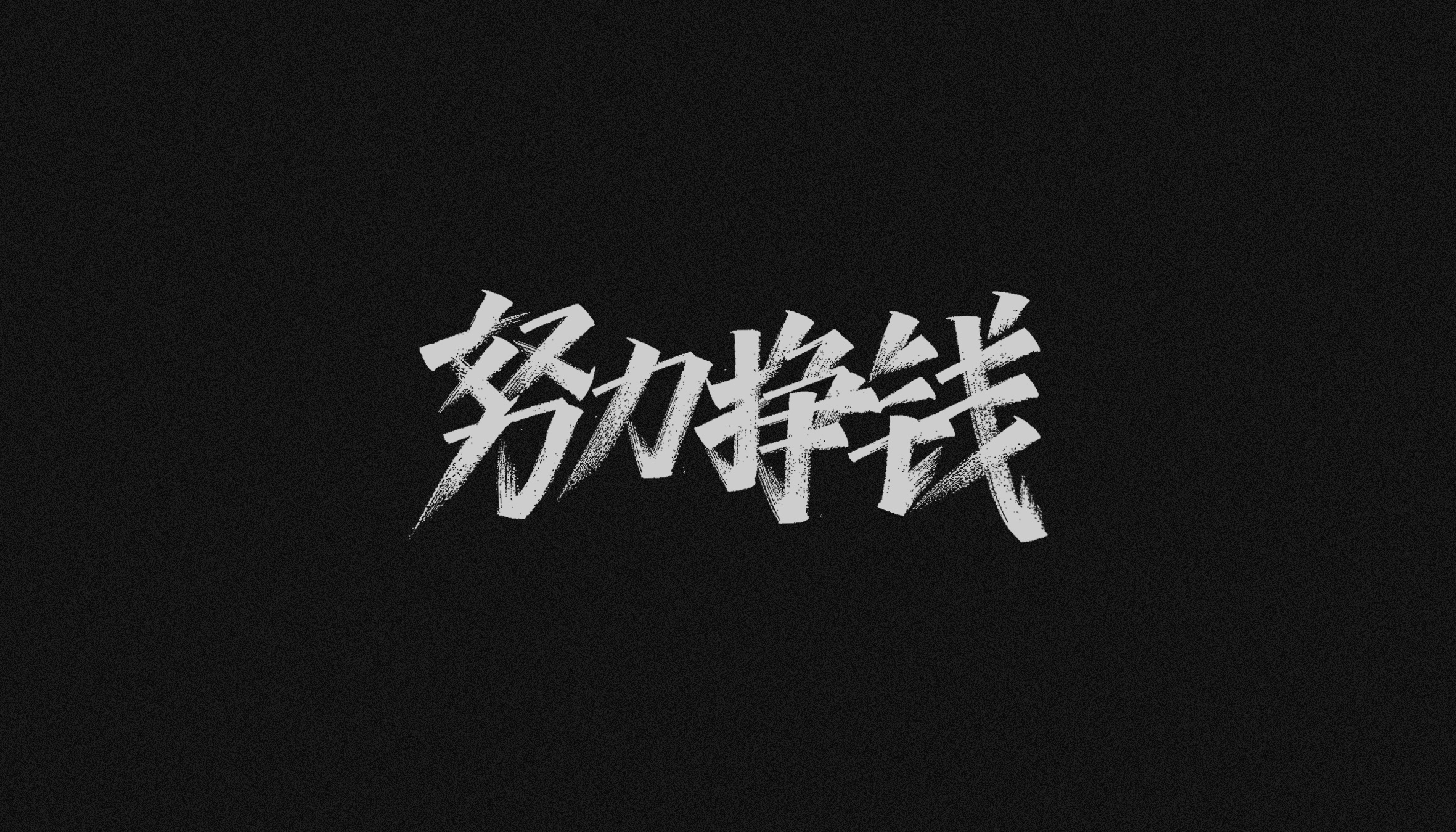Natural and unrestrained creative Chinese handwritten font design