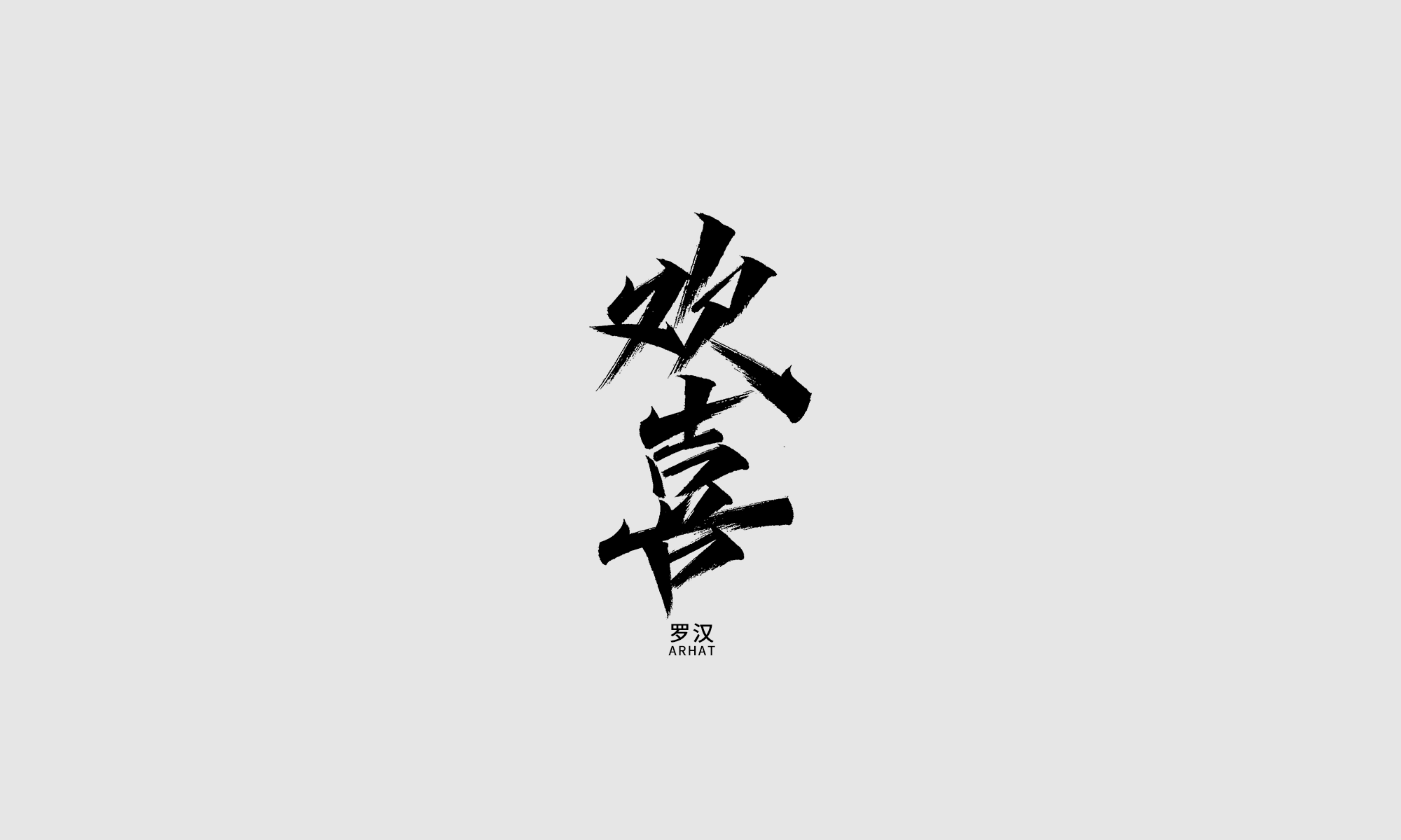 18P Extraordinary handwriting Chinese brush calligraphy font