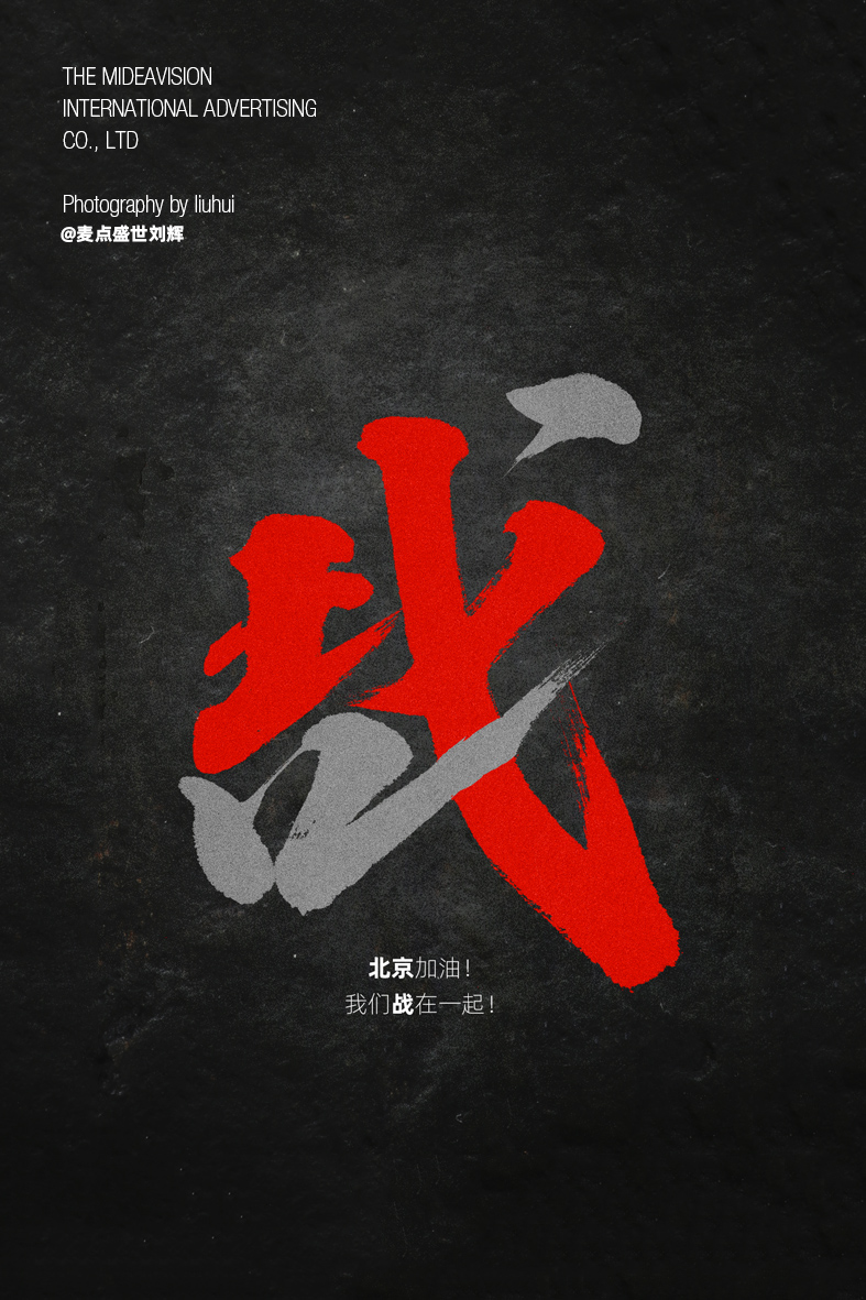 17P Abstract Creative Chinese Font Design