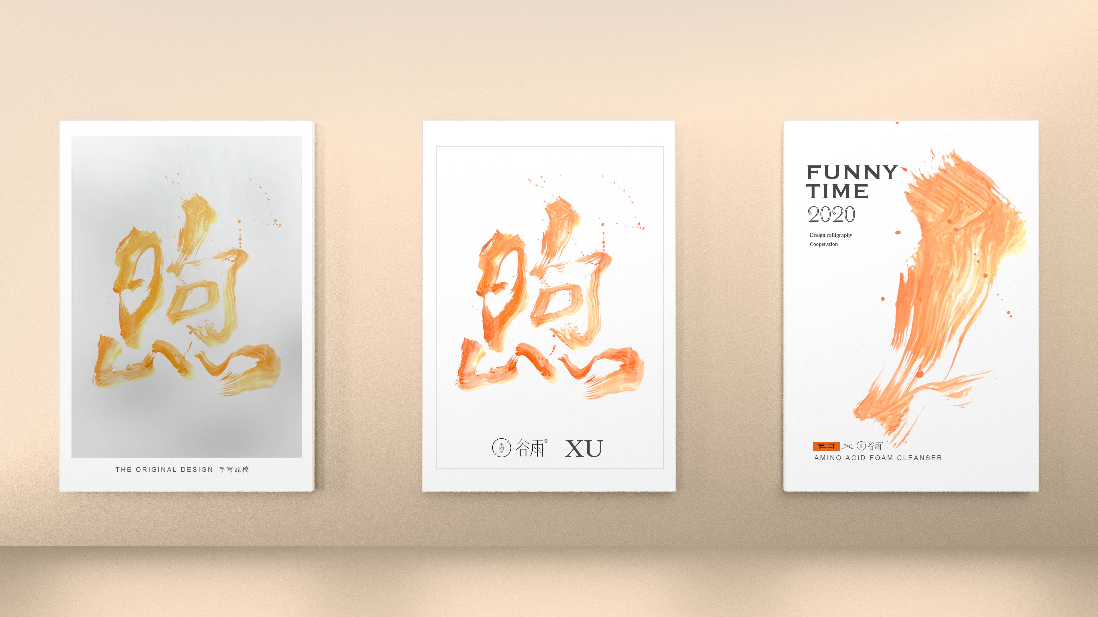 26P Design scheme of super cool Chinese ink calligraphy font theme packaging
