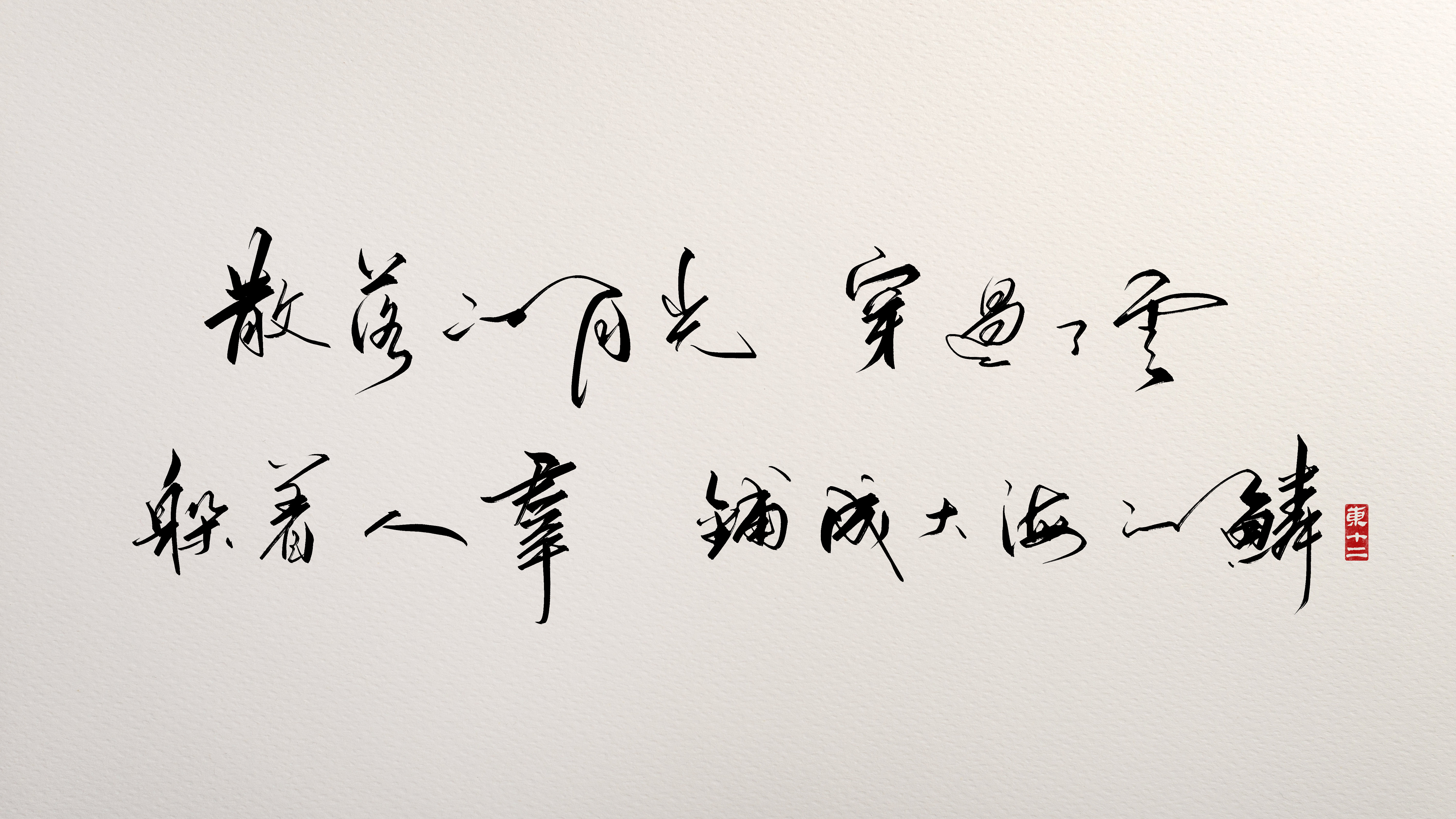 22P Artistic conception of Chinese calligraphy design and creation