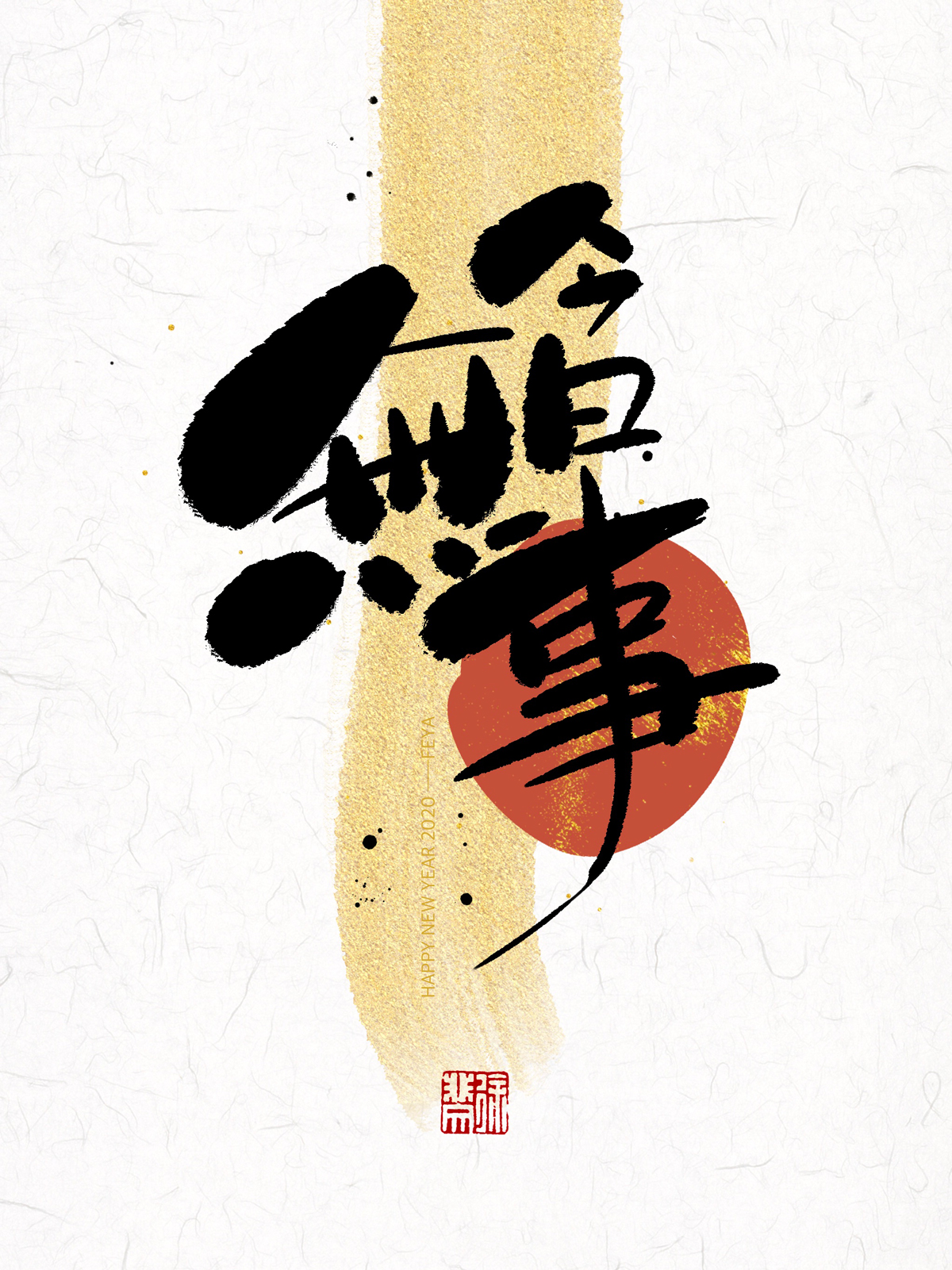 16P Poster of Traditional Chinese Font Design Style