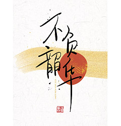 Permalink to 16P Poster of Traditional Chinese Font Design Style