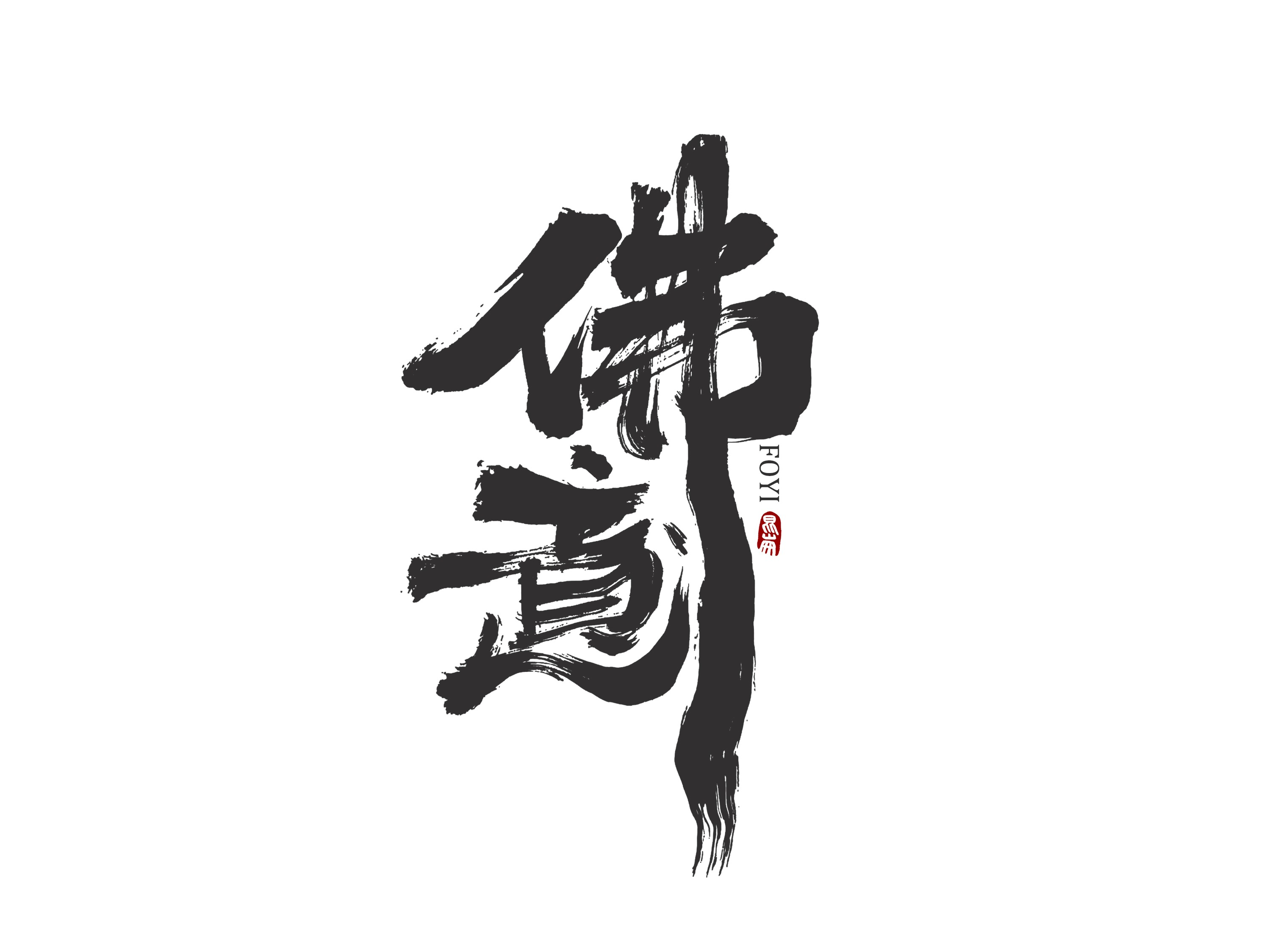 27P Artistic appreciation of Chinese calligraphy fonts