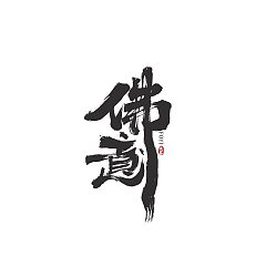Permalink to 27P Artistic appreciation of Chinese calligraphy fonts