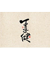 21P Chinese calligraphy design with retro style
