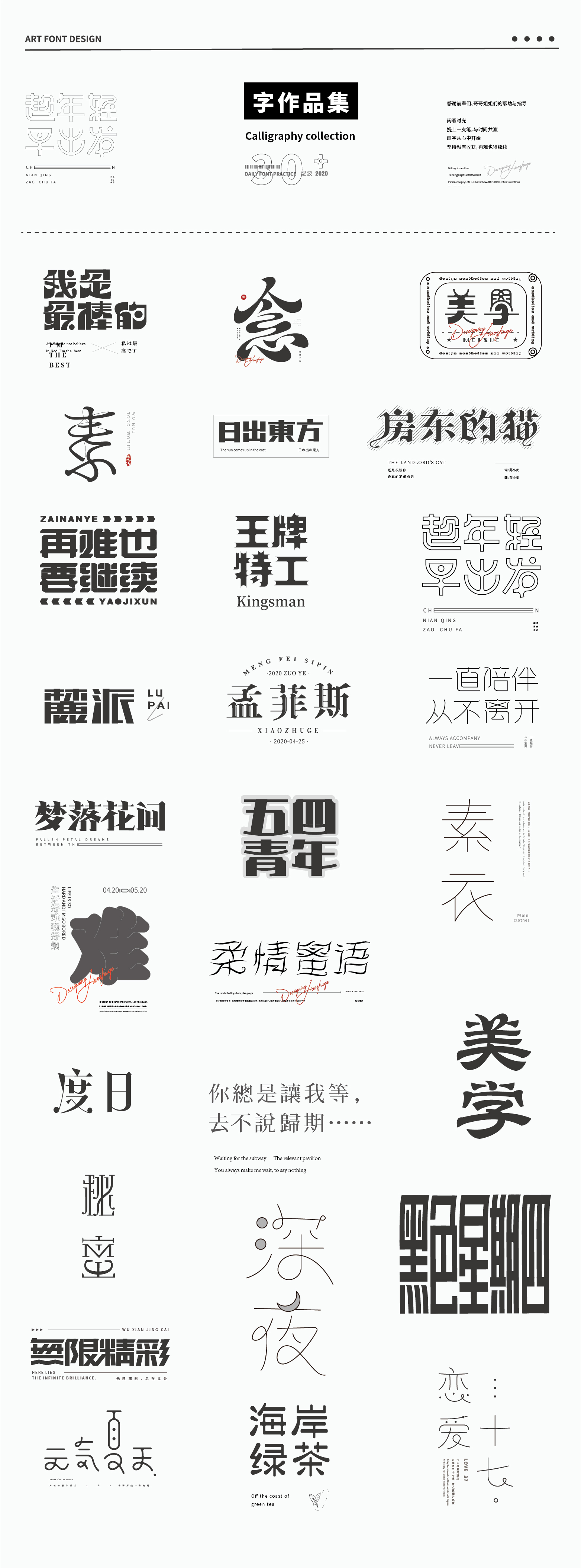 FONT DESIGN font portfolio in the first half of the year