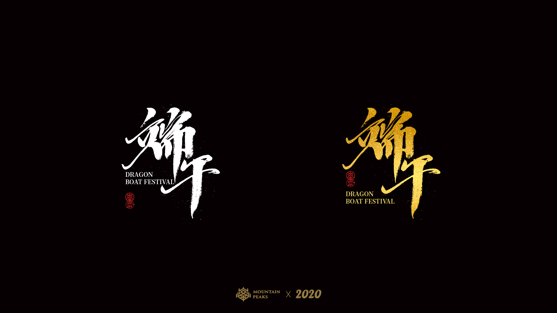 Several font designs for Dragon Boat Festival