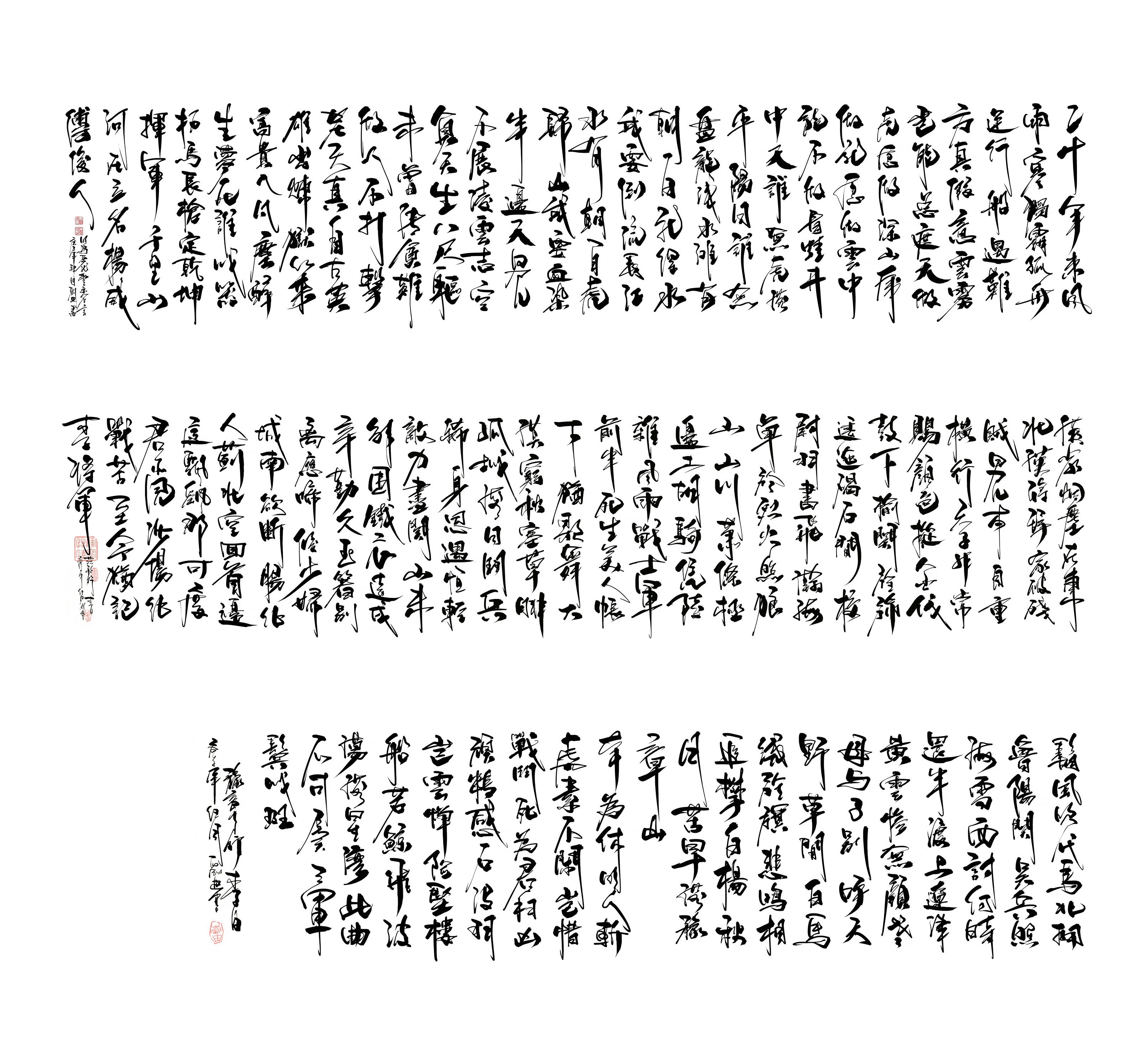 Interesting Chinese Creative Handwritten Font Design- Long Regret