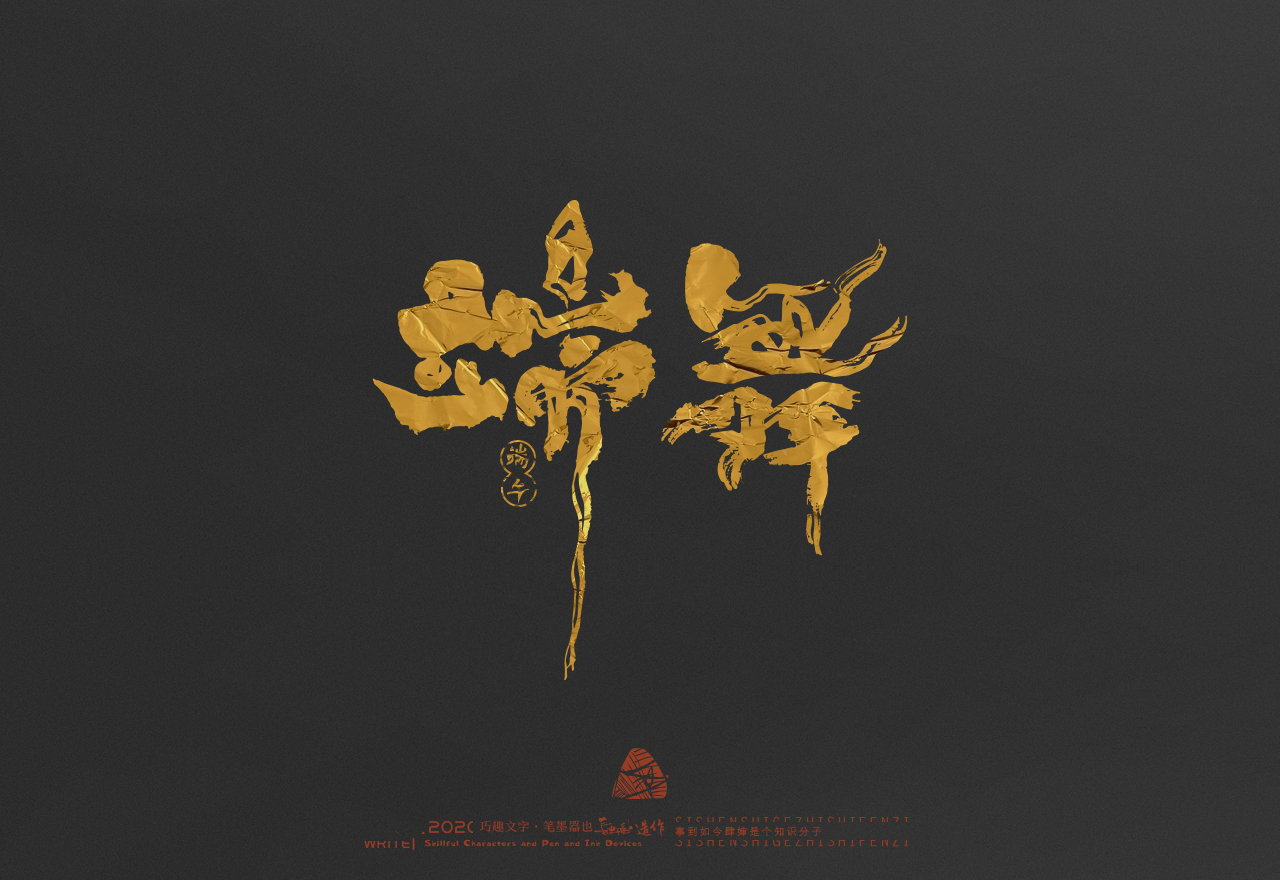 Wonderful Chinese character [Dragon Boat Festival] commercial character design