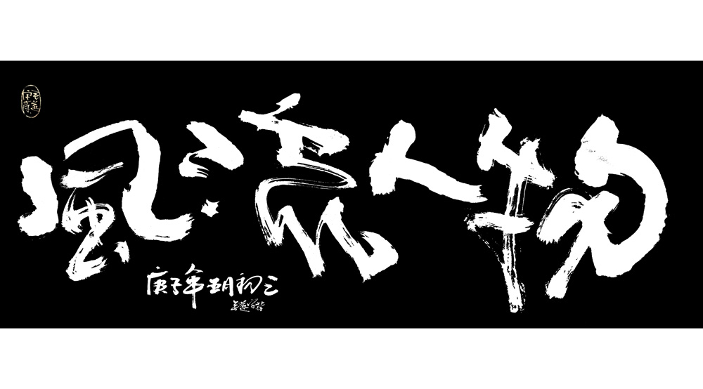 Atmospheric Chinese Creative Handwritten Font Design
