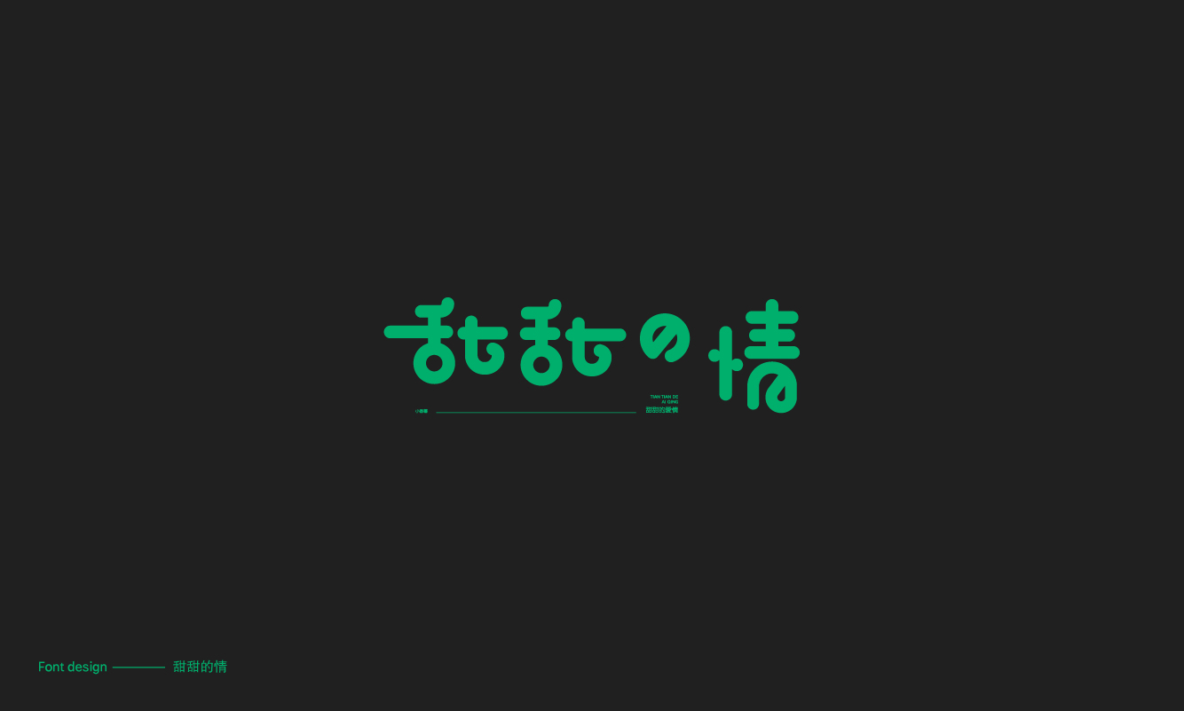 Font design combined with glyphs