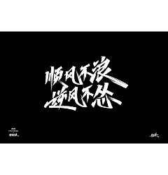 Permalink to Handsome Chinese Creative Handwritten Font Design