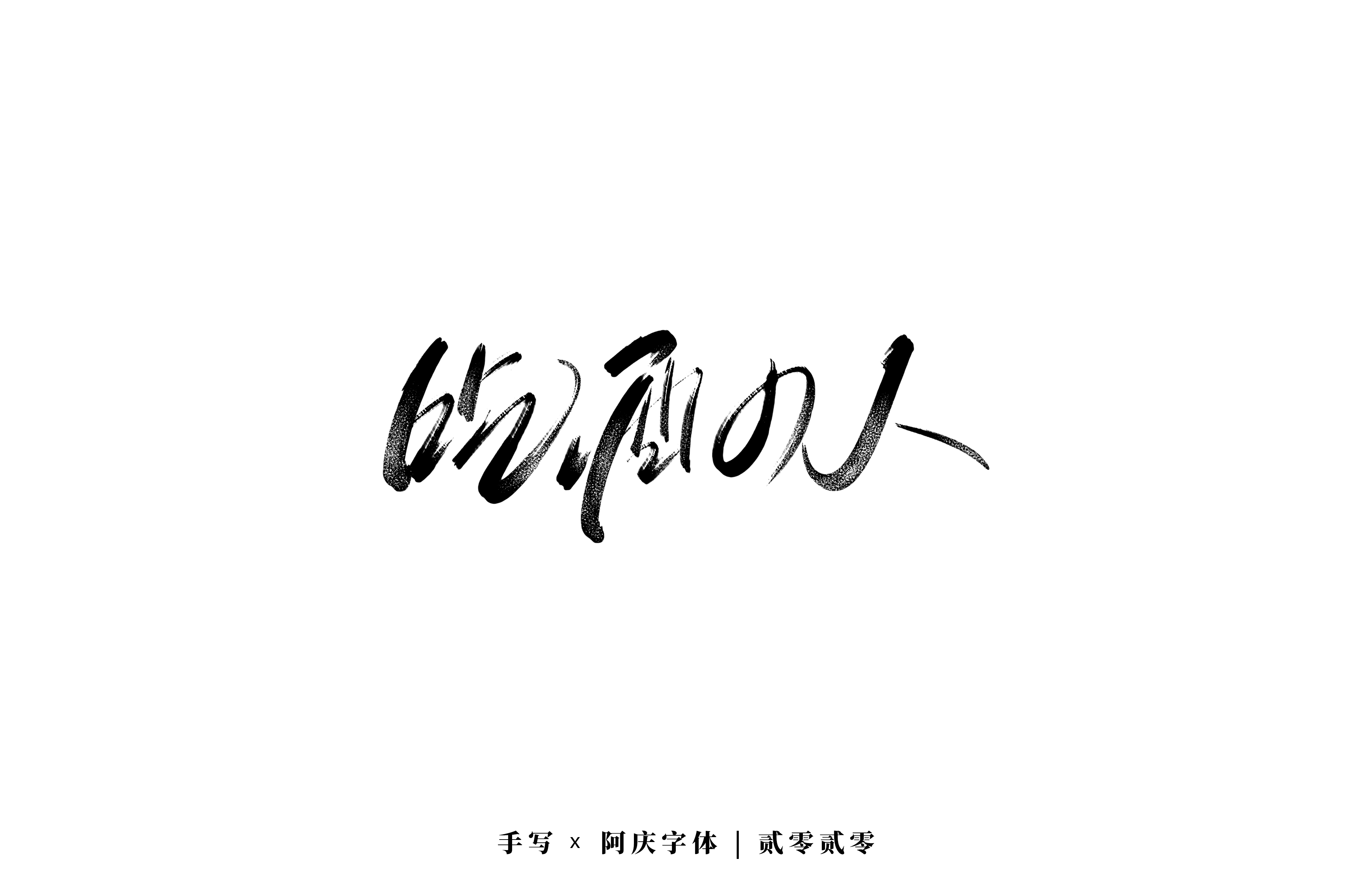 Selected handwriting font design in the first half of 2020