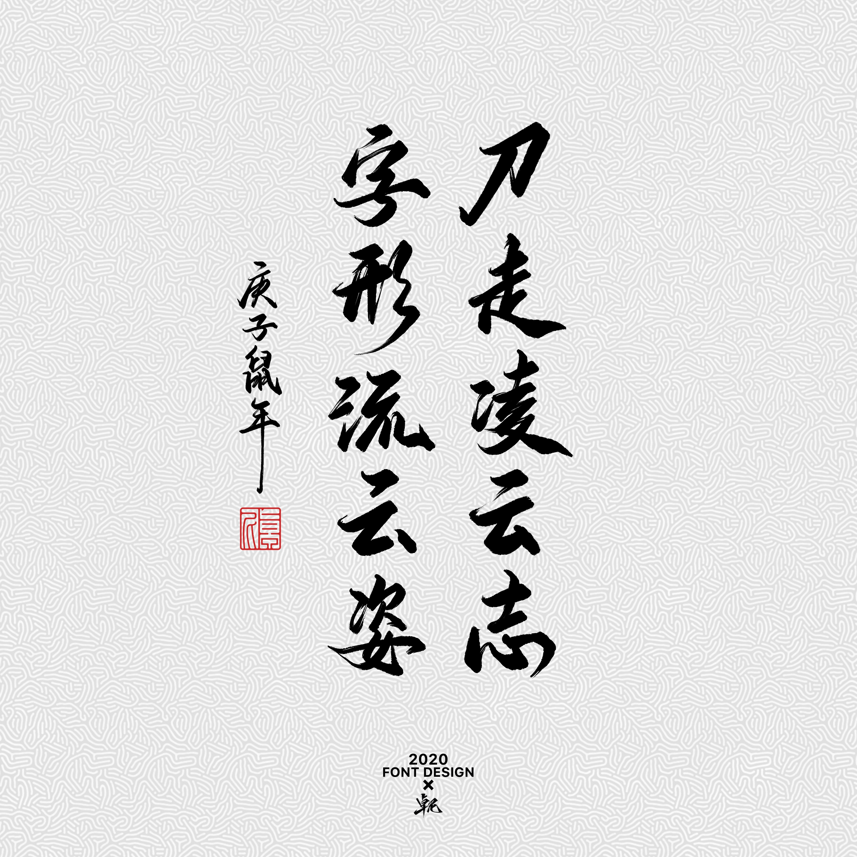 21P A group of majestic Chinese font design