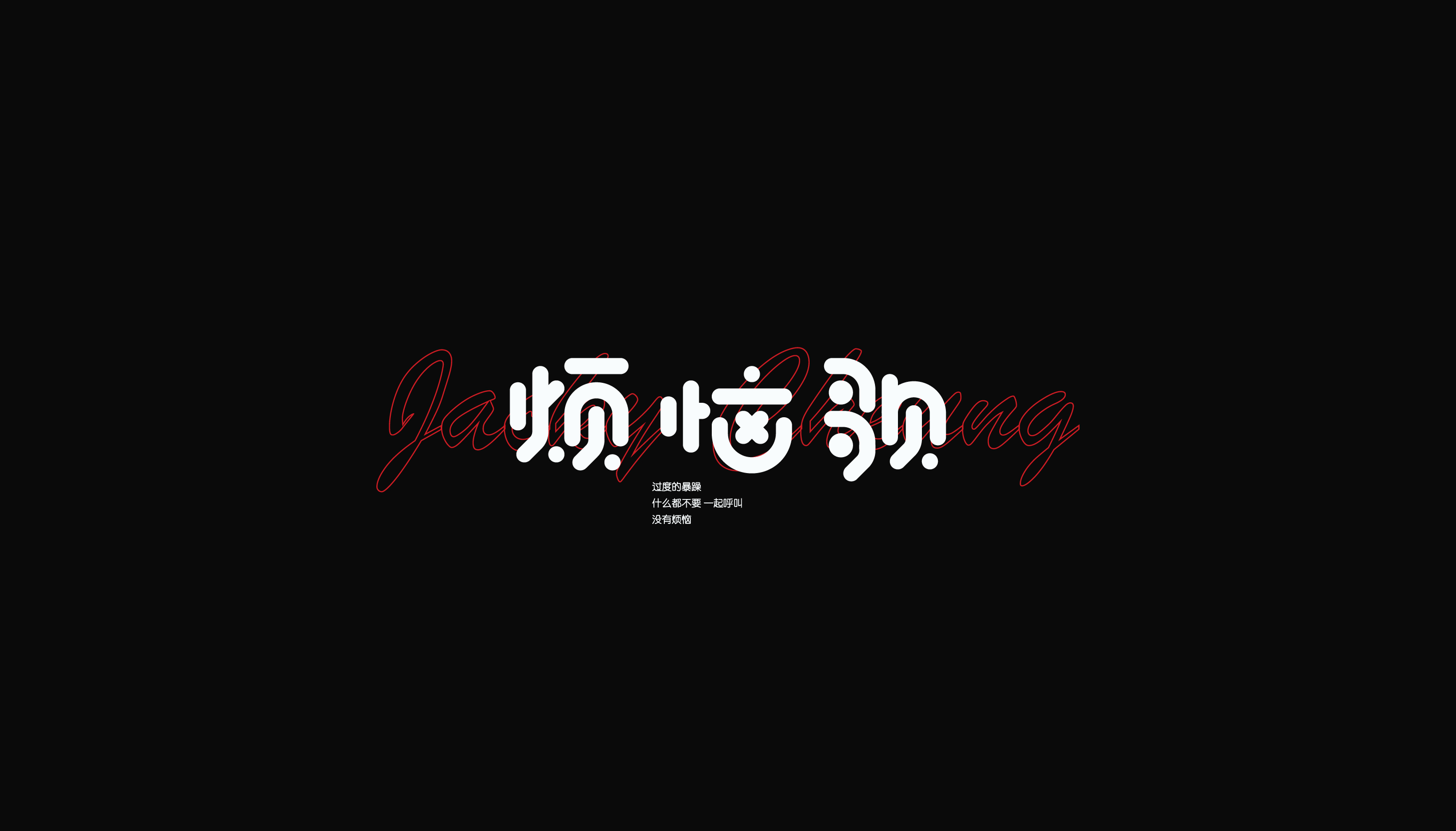 21P Creative Variety of Chinese Fonts logos Design Collection