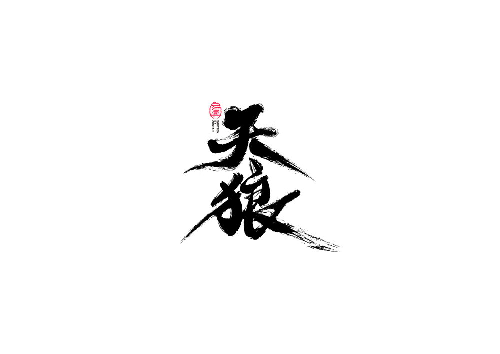 36P Super Chinese Traditional Writing Brush Calligraphy Design Exhibition