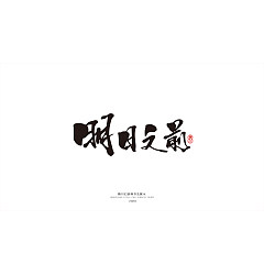 Permalink to 72P Font Perception-Creative Design of Chinese Fonts