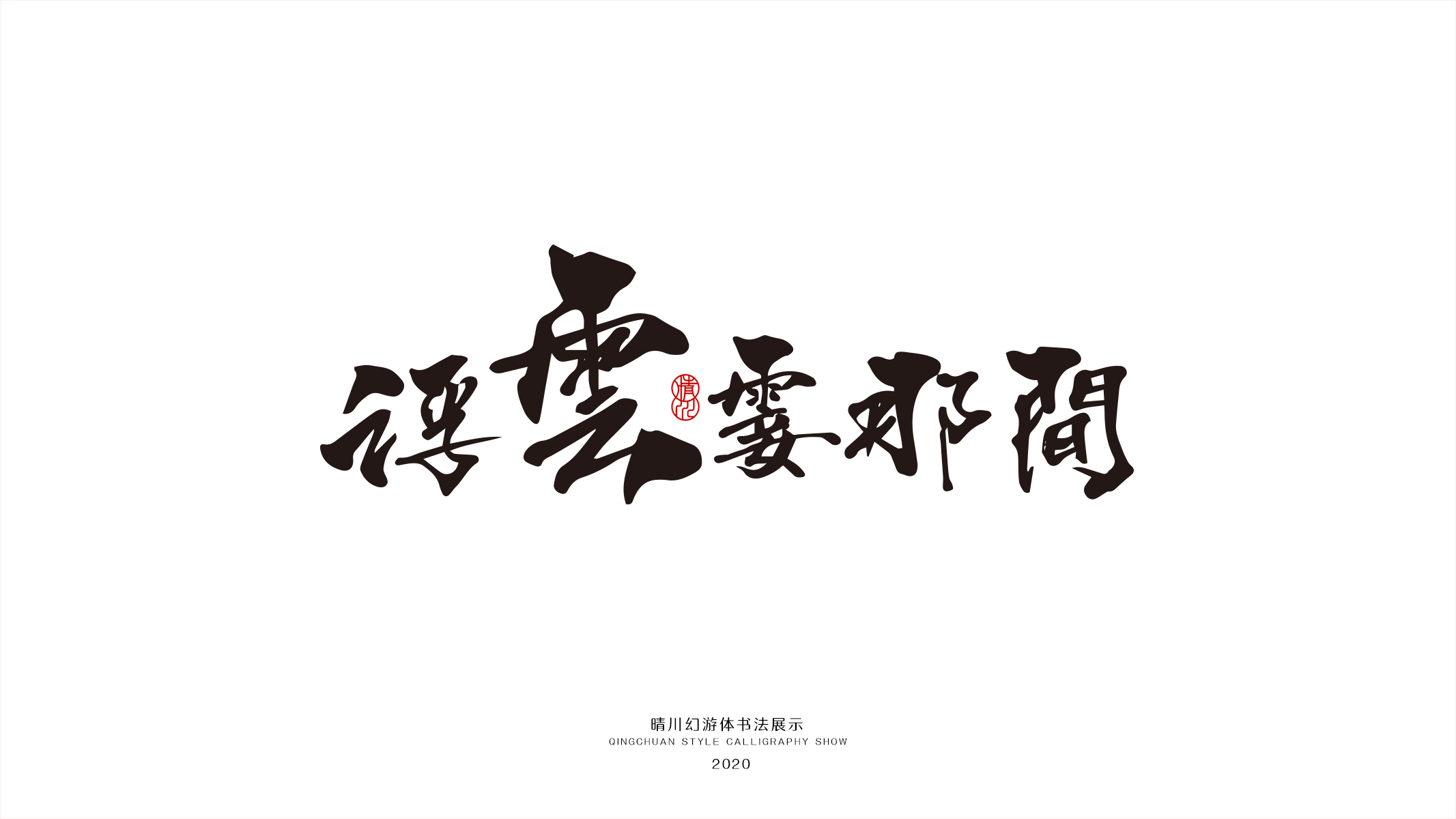 72P Font Perception-Creative Design of Chinese Fonts