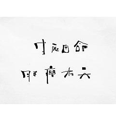 Permalink to 13P Unique brush ink font art