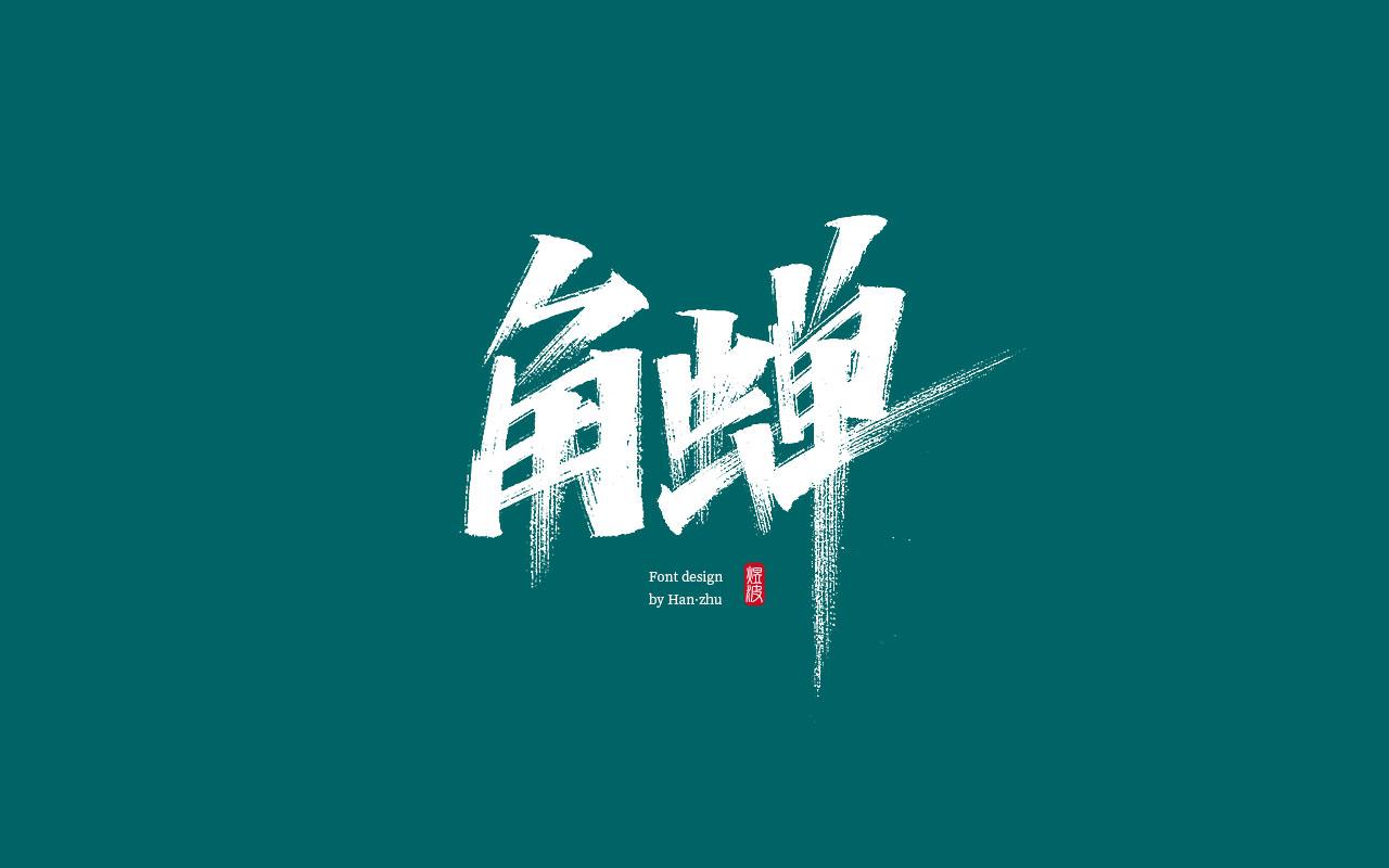 21P Sharp writing brush calligraphy font