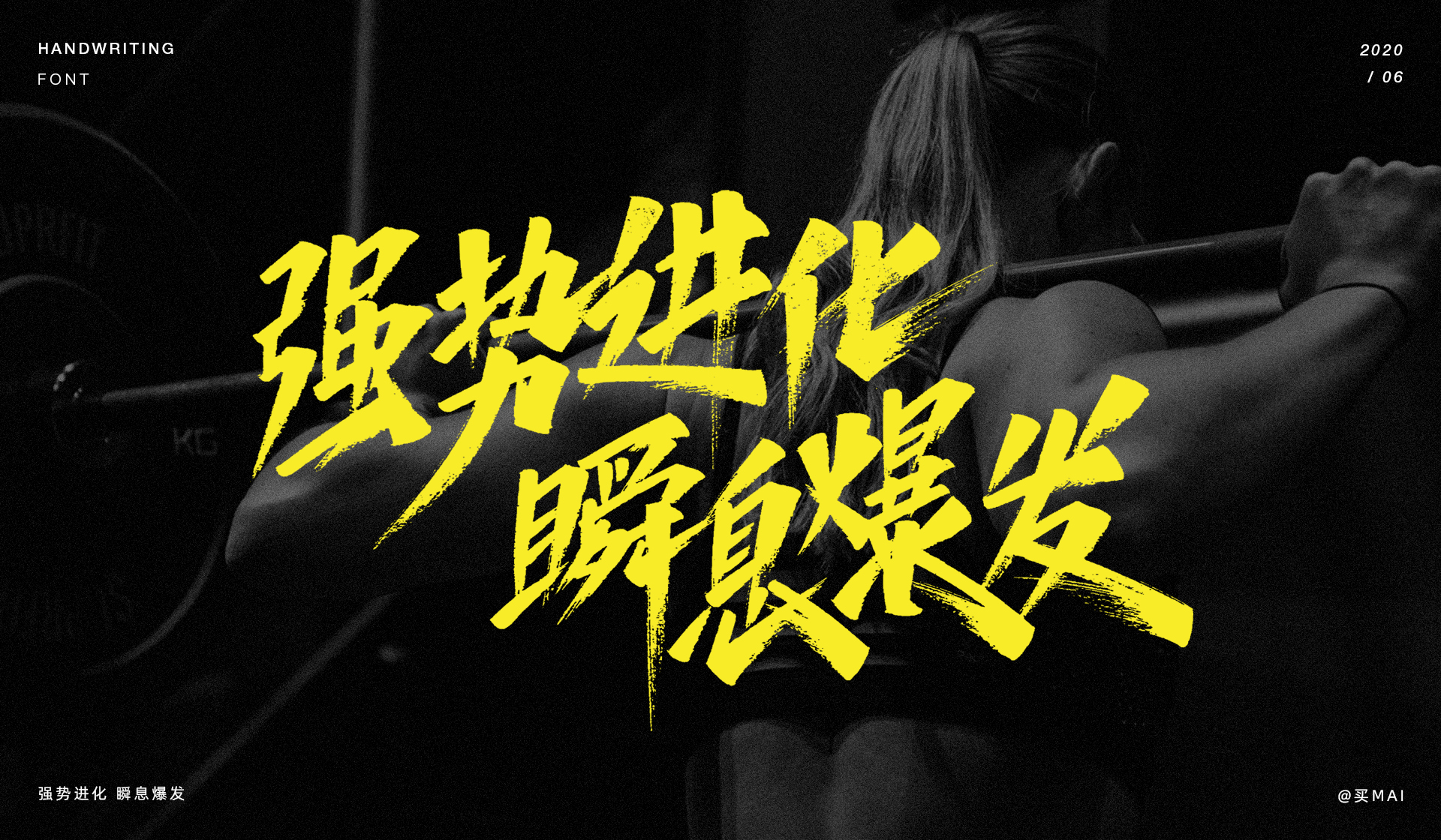 Interesting Chinese Creative Font Design-Handwriting of sports titles