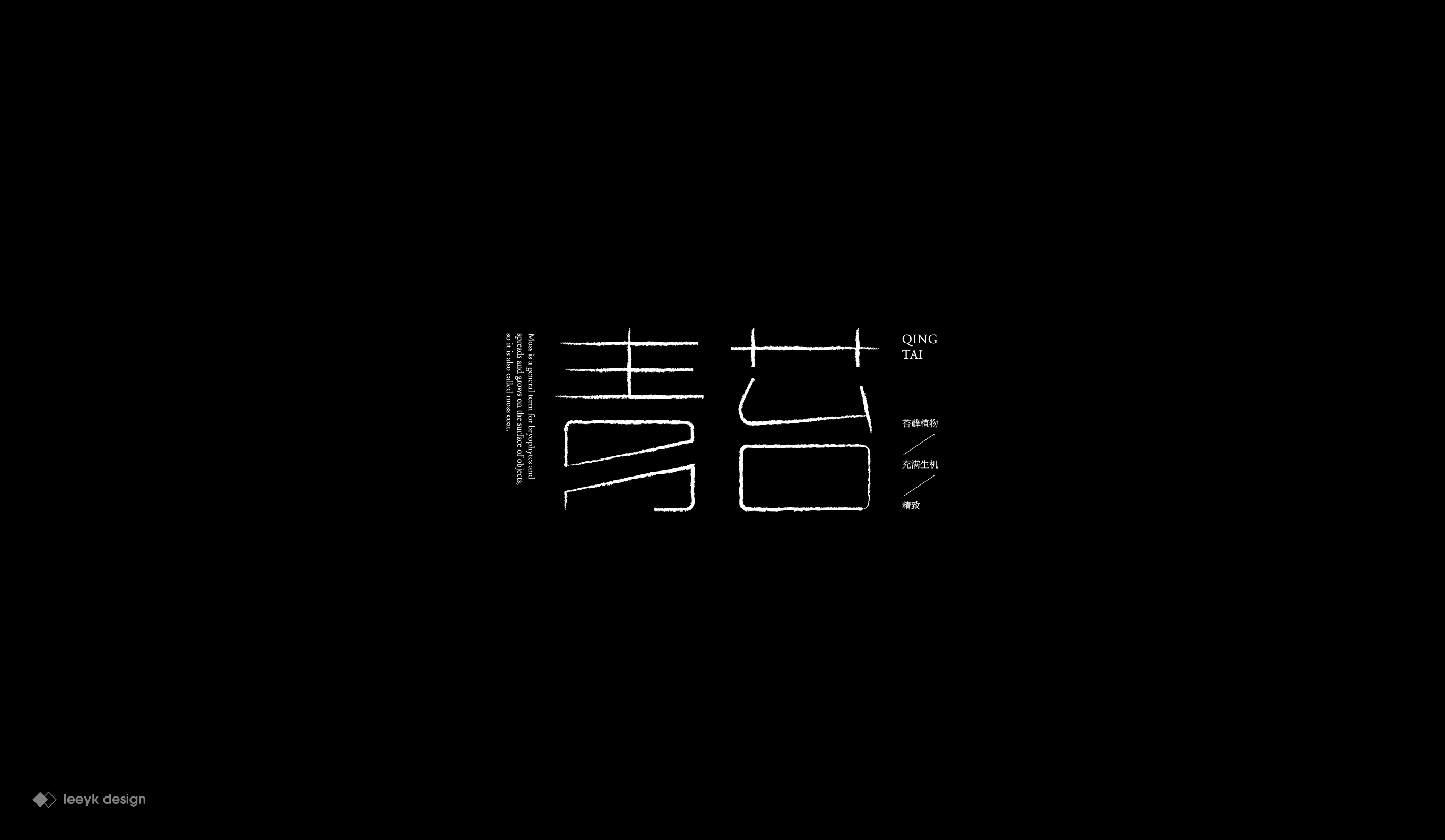 Interesting Chinese Creative Font Design-Selected Collection of Font Design in the First Half of 2020