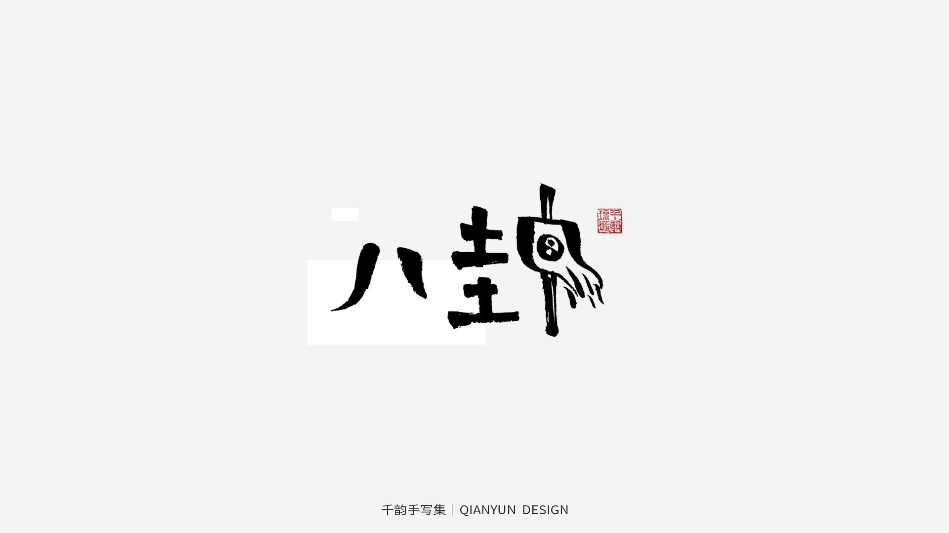 Lovely and vivid font design