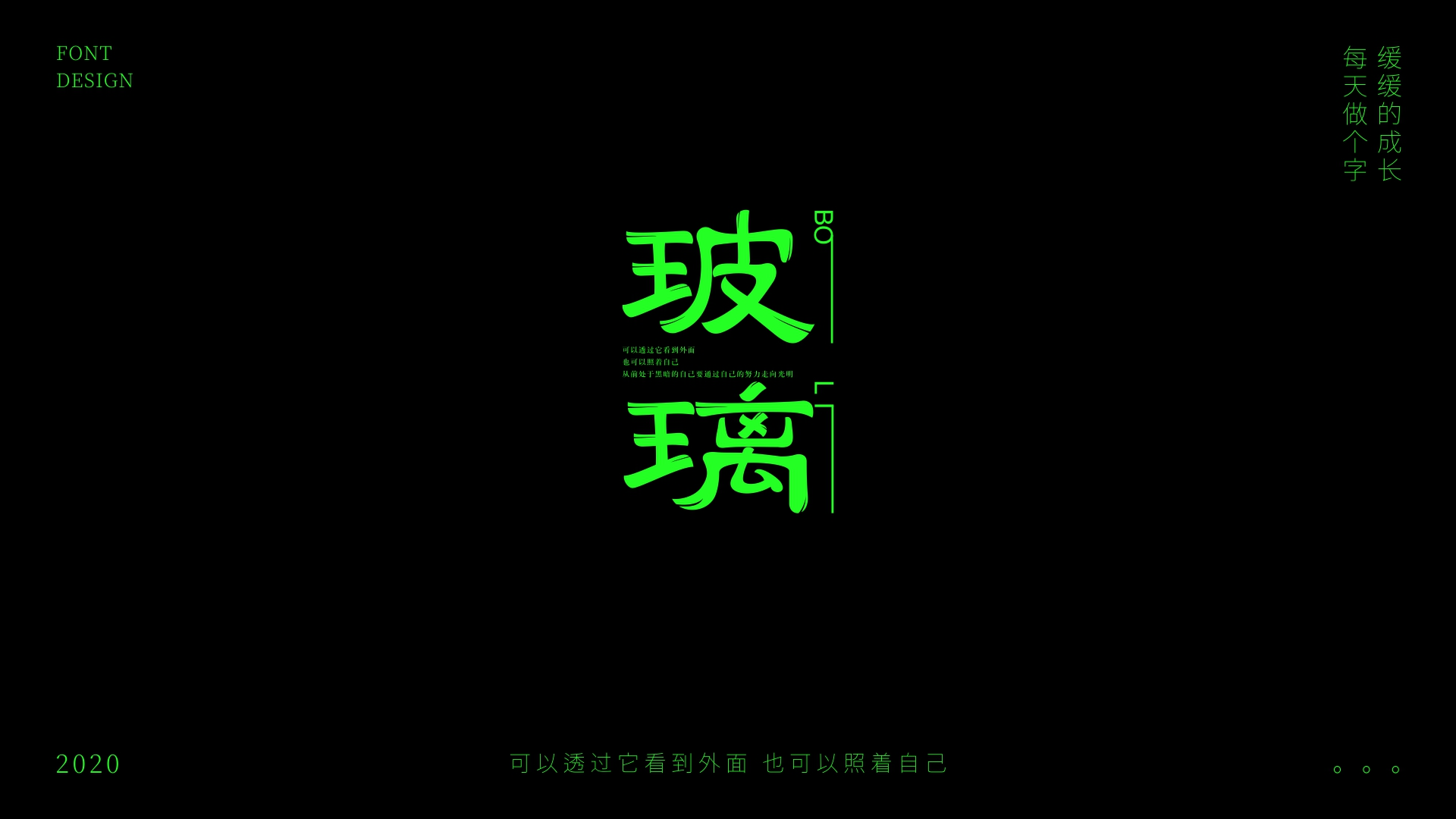 Font design of healing system based on green style
