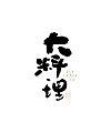 Japanese calligraphy font and wind logo font Japanese cuisine Japanese logo