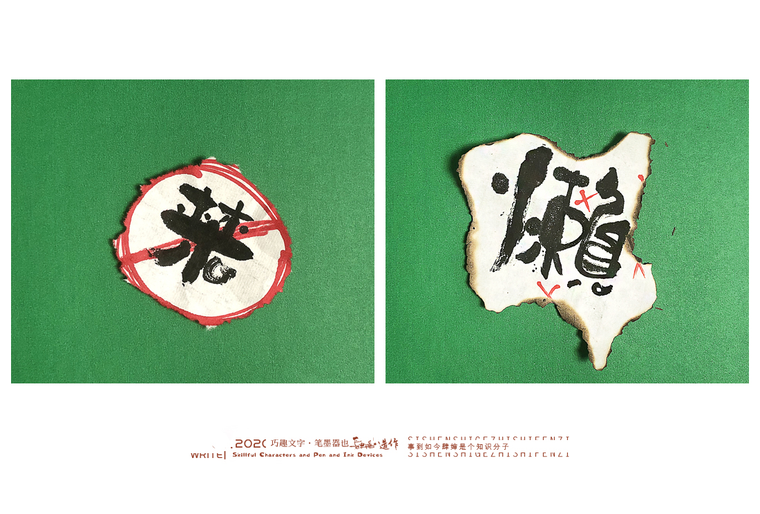 Wonderful Chinese characters [Silent Broken]