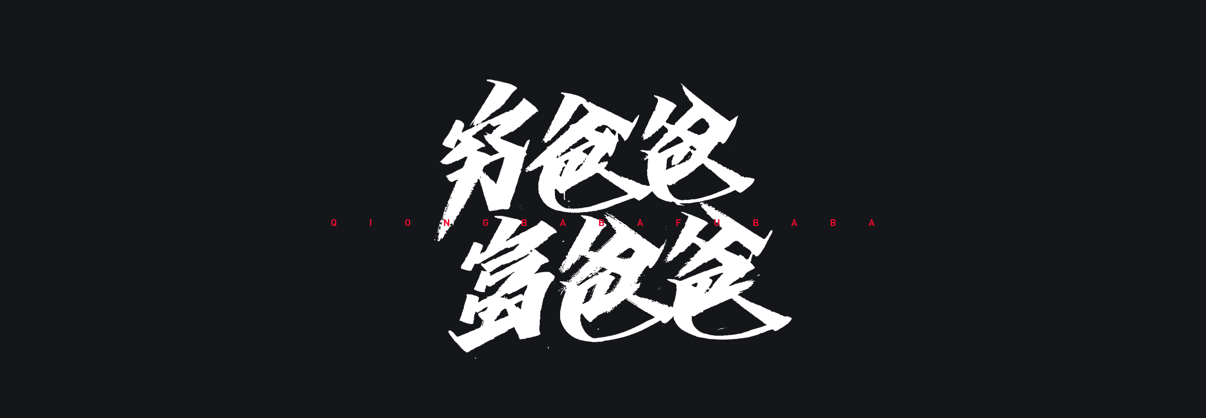 Interesting Chinese Creative Font Design-Inspirational quotes
