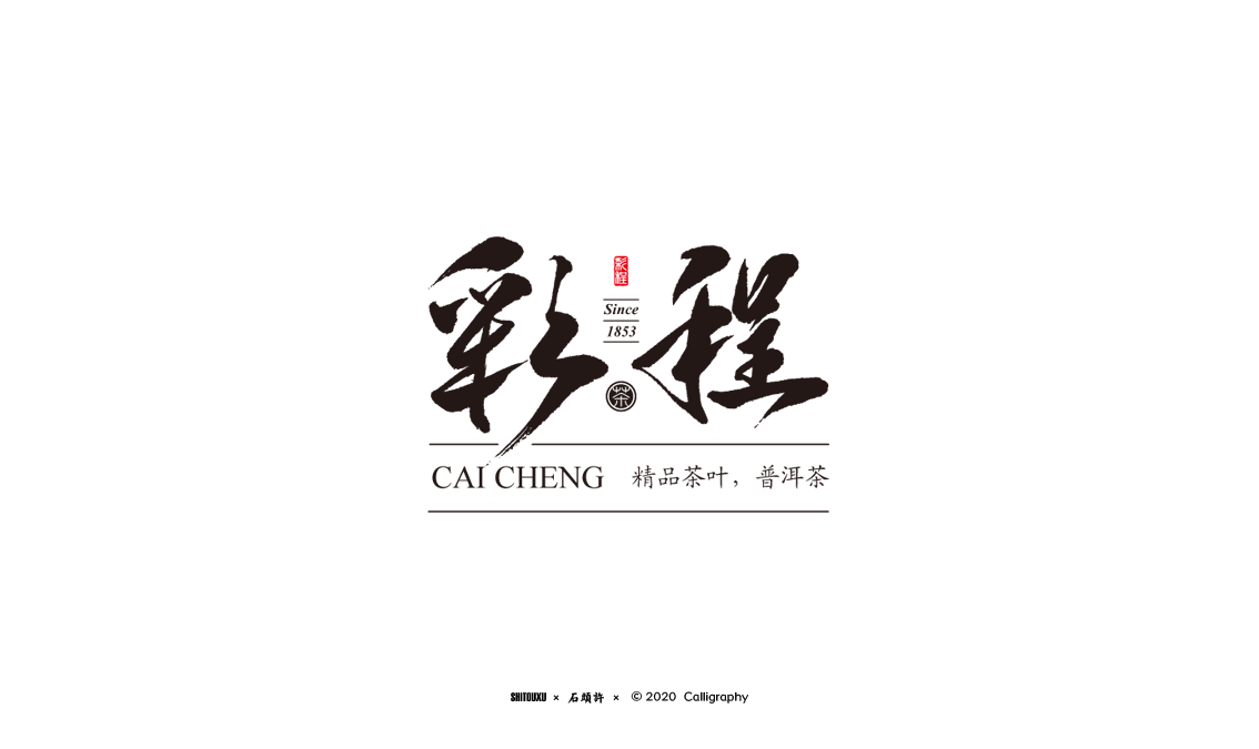Tea calligrapher wrote Stone Xu July Japanese font font design calligraphy font