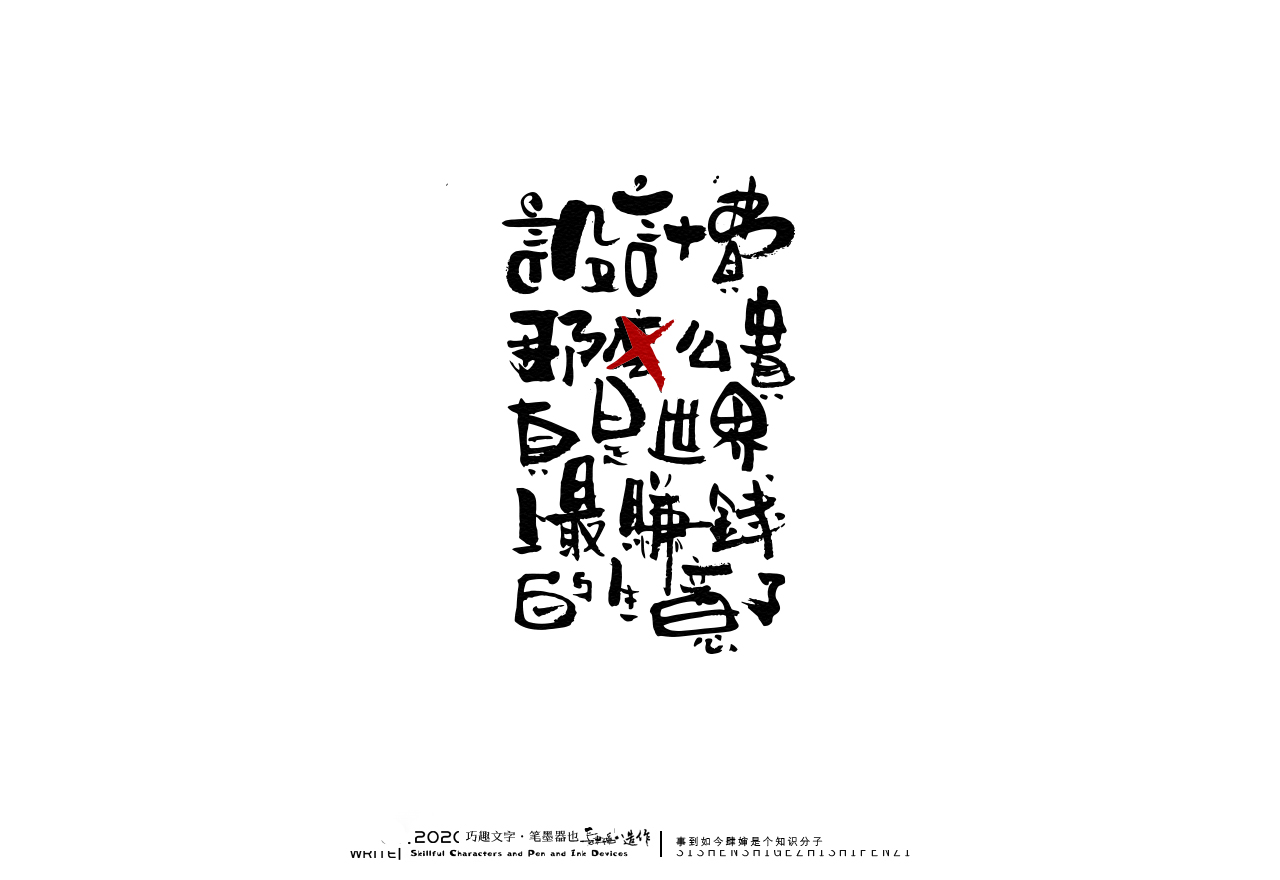 Wonderful Chinese characters [designer's daily life]