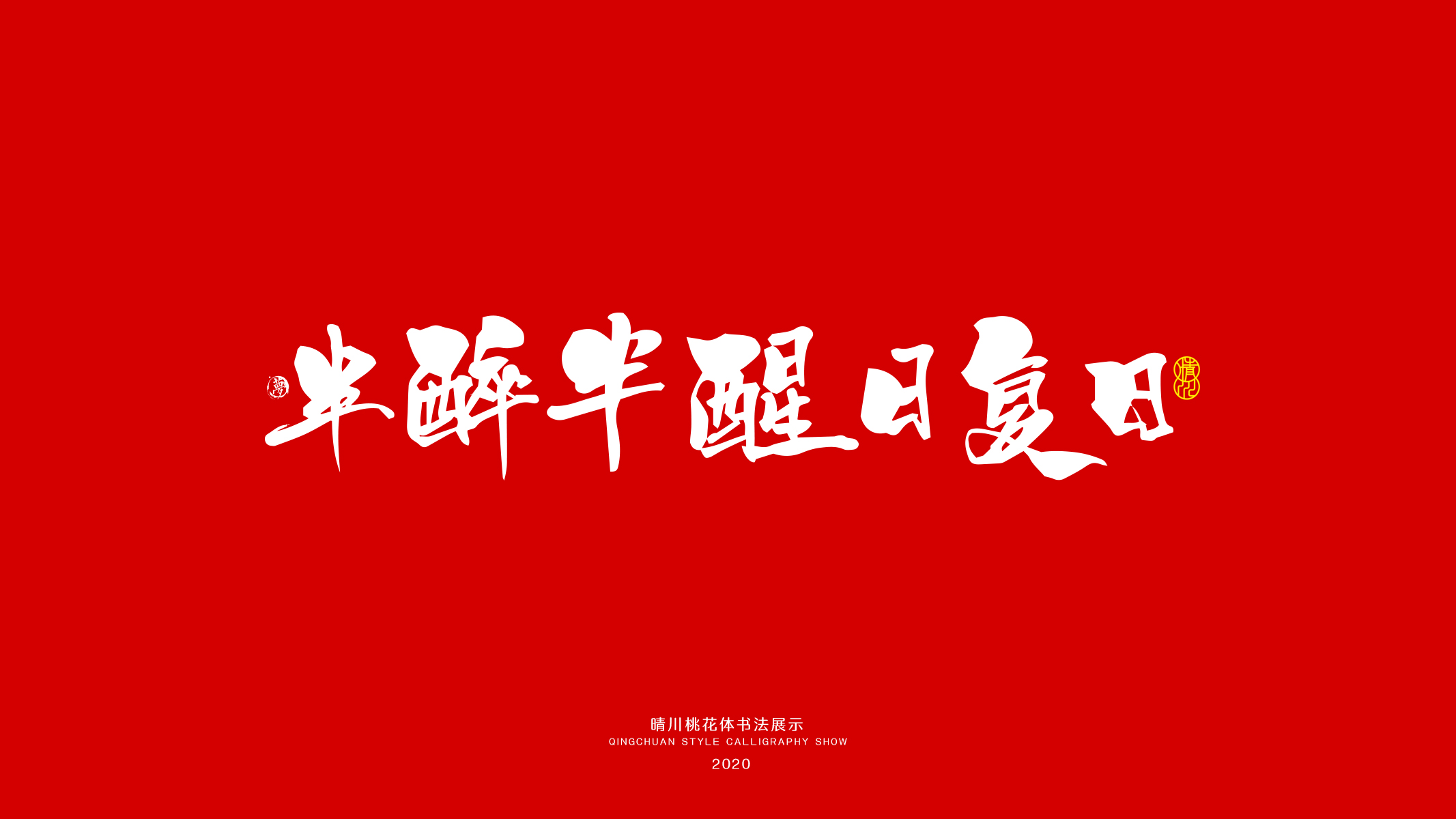 Tang Bohu, one of the four great talents in Jiangnan, and his poems