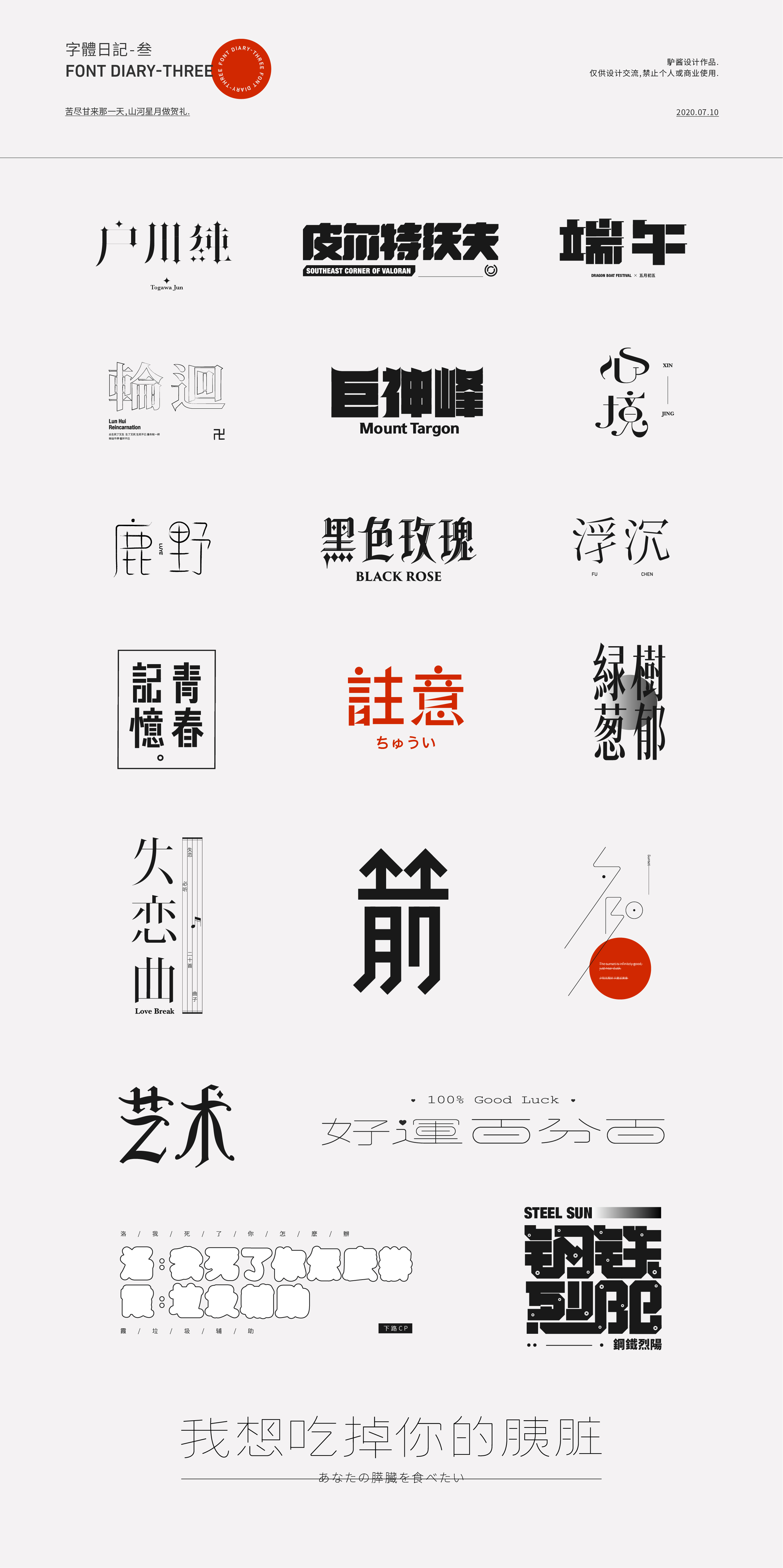 Various styles of font design, will there be one you like here