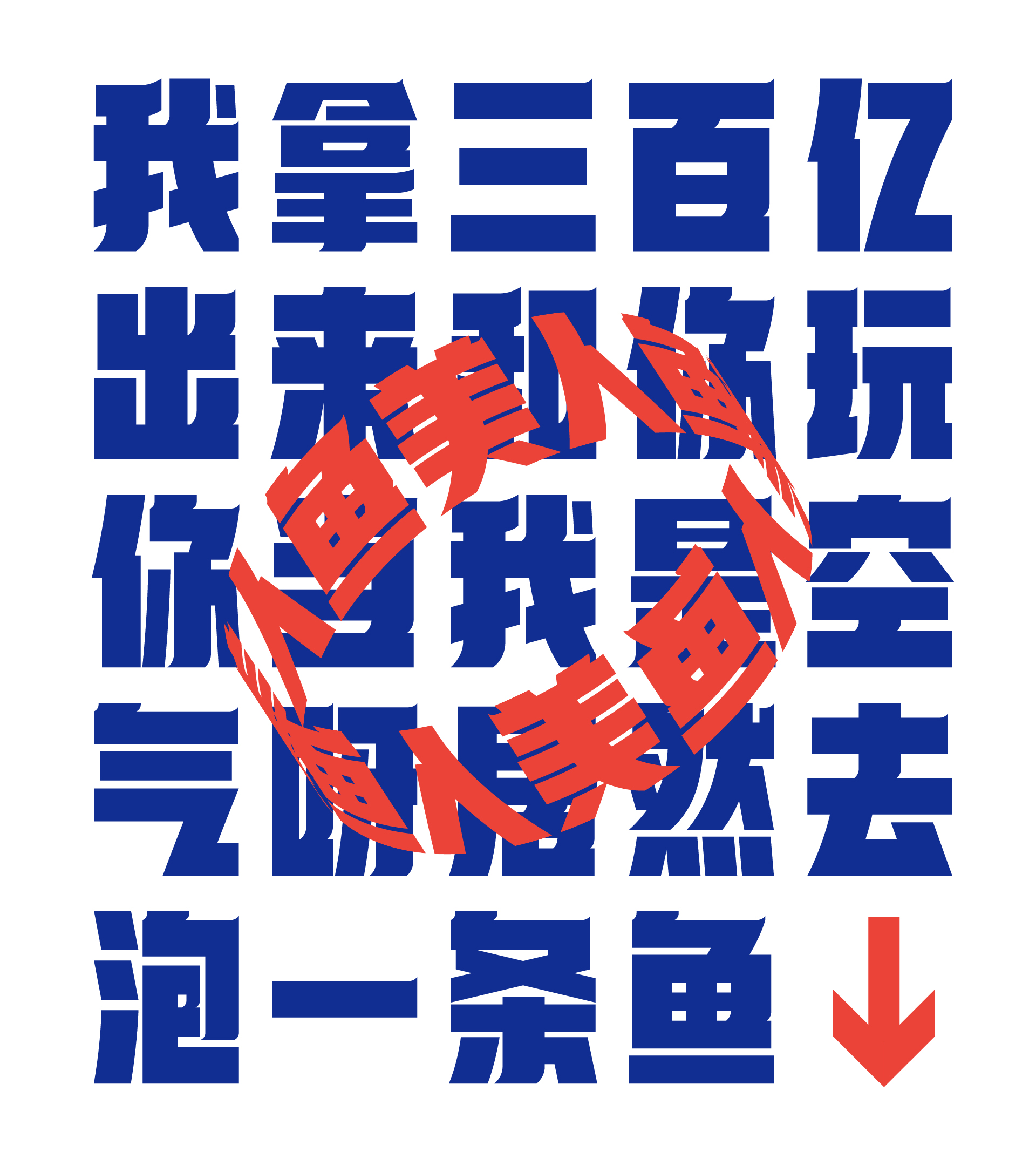 Interesting Chinese Creative Font Design-Bold characters of novel trends