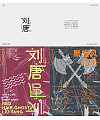 Pay tribute to the milestone in the history of Chinese literature-Water Margin