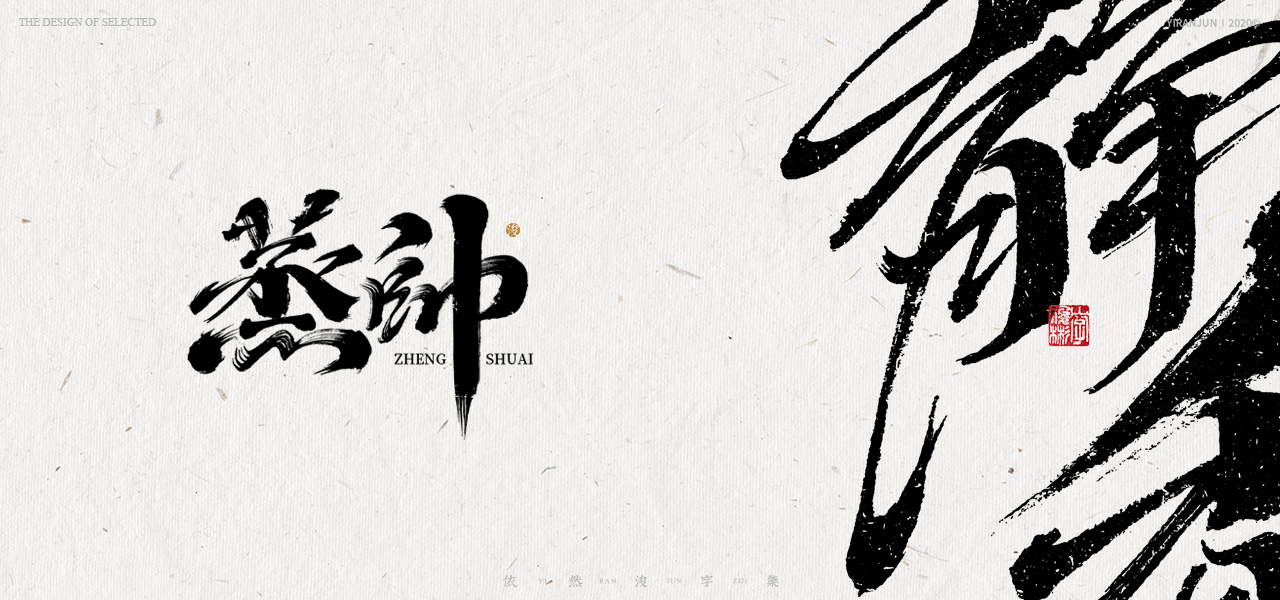 Elegant collection of artistic characters