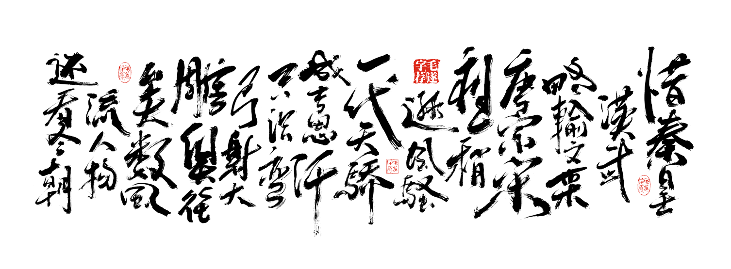 Handwritten Calligraphy Works with Brush-Mao Zedong's Great Works