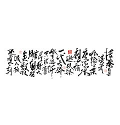 Permalink to Handwritten Calligraphy Works with Brush-Mao Zedong's Great Works